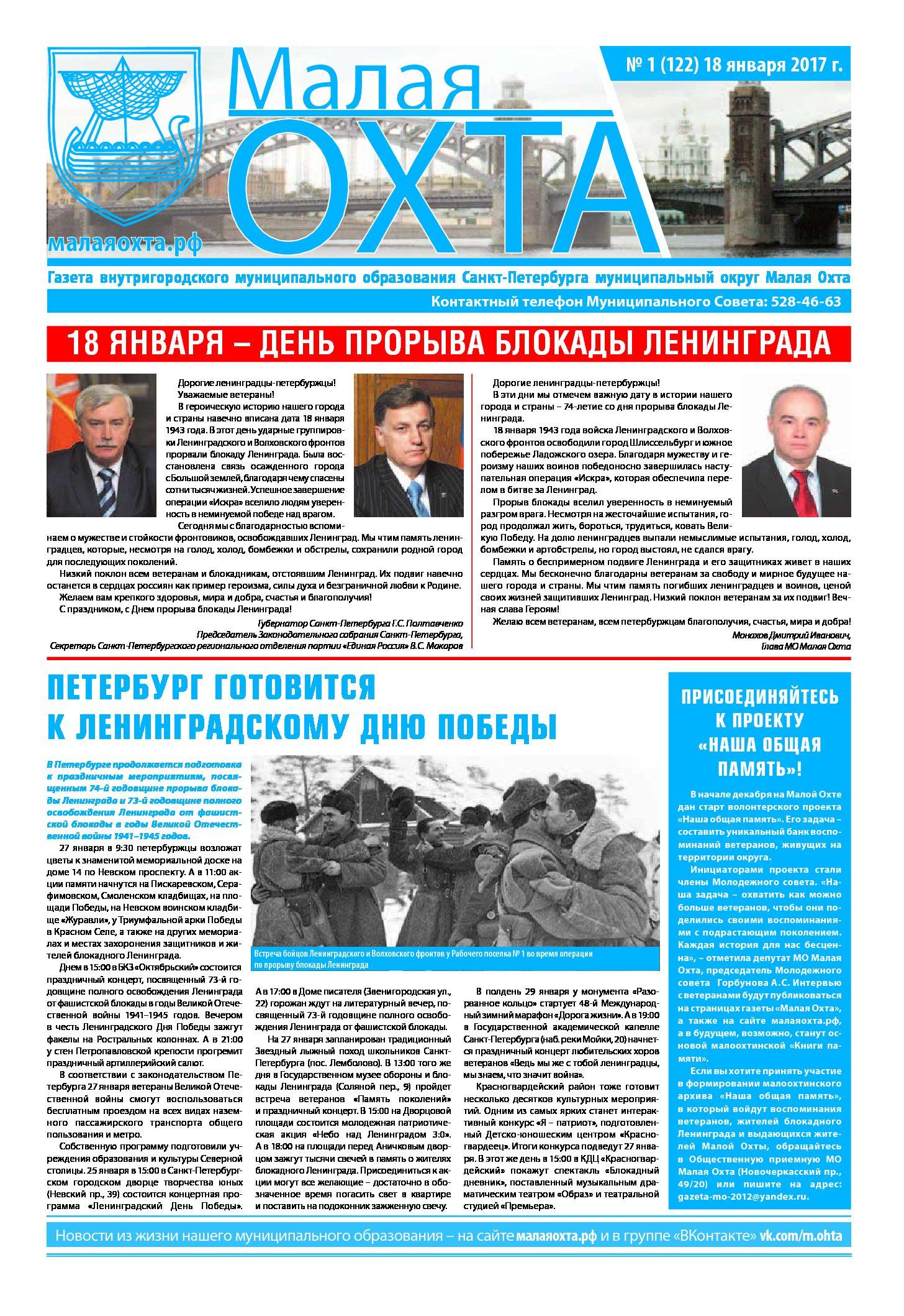 Газета № 01 2017