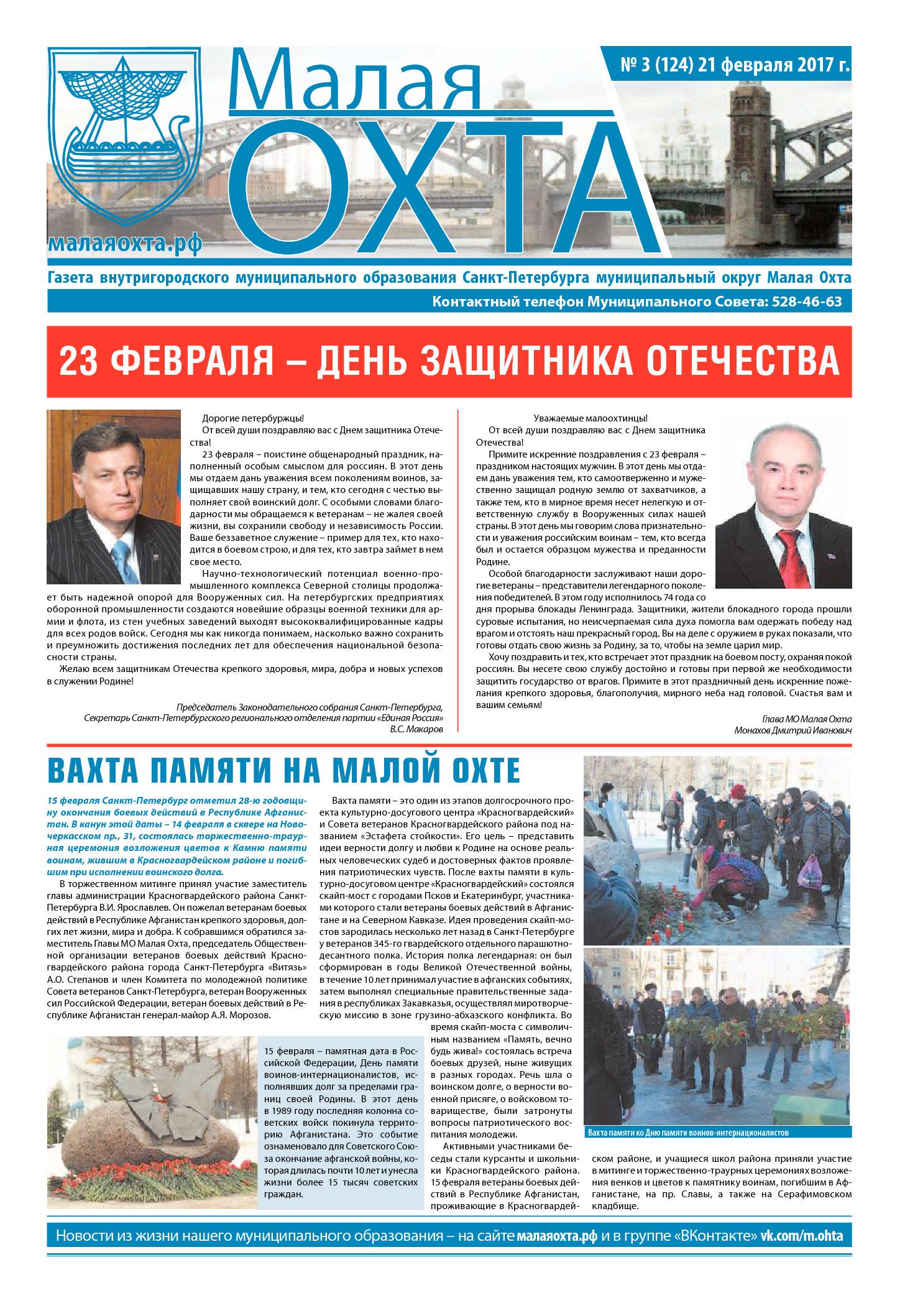 Газета № 03 2017