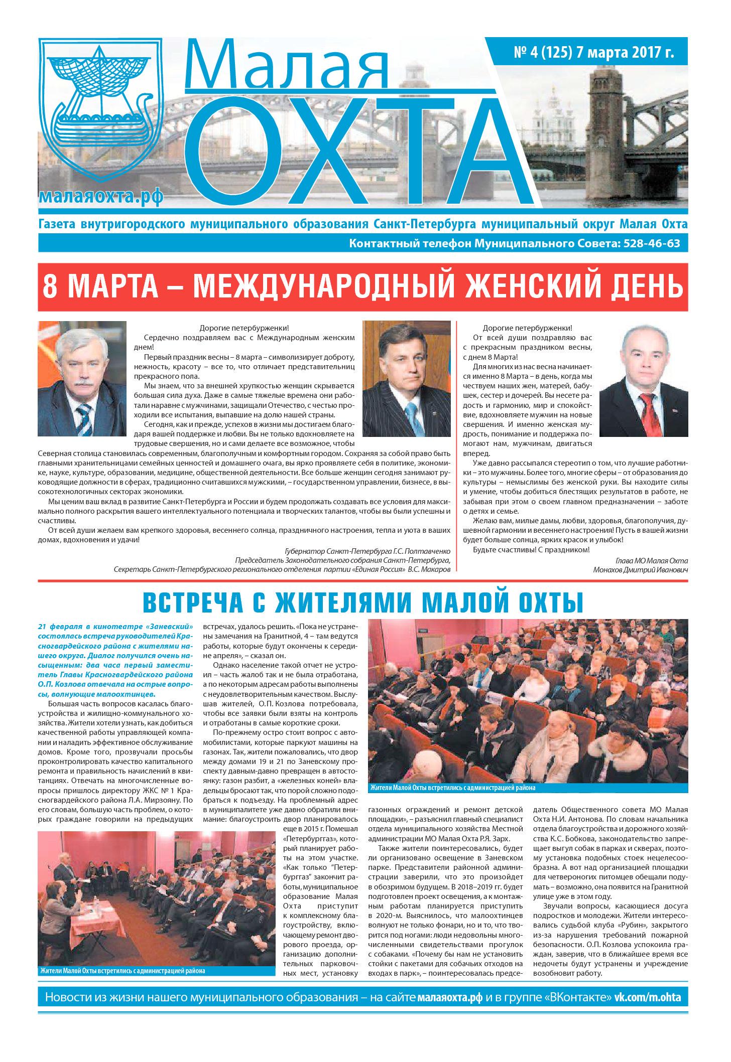 Газета № 04 2017