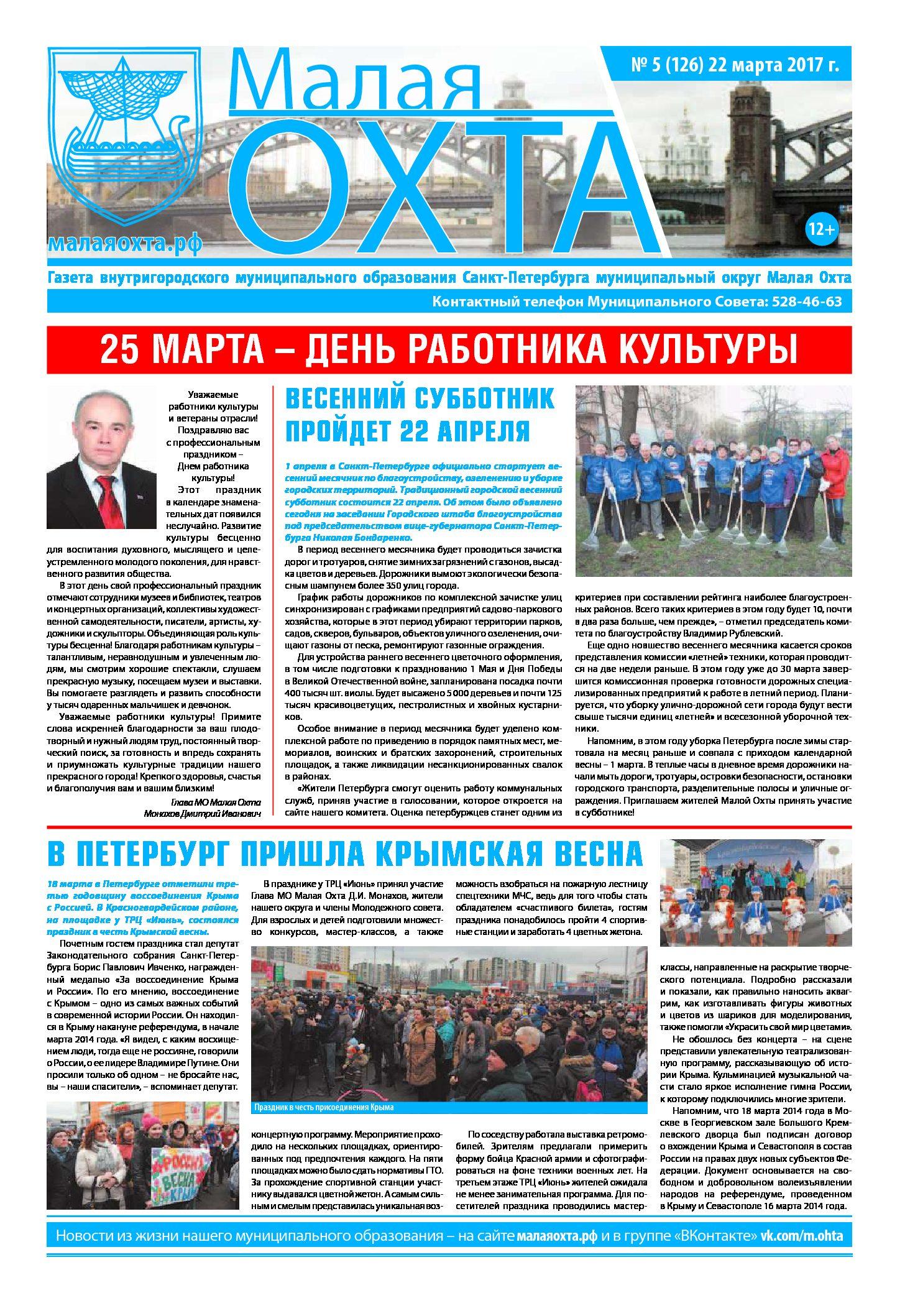 Газета № 05 2017