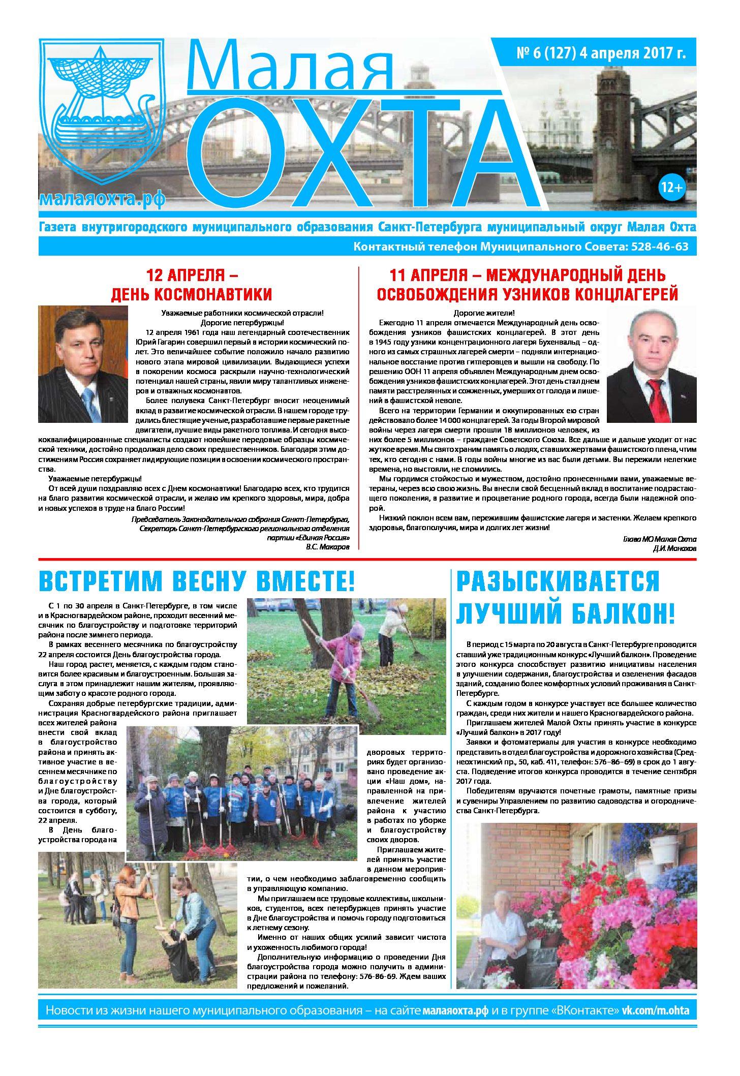 Газета № 06 2017