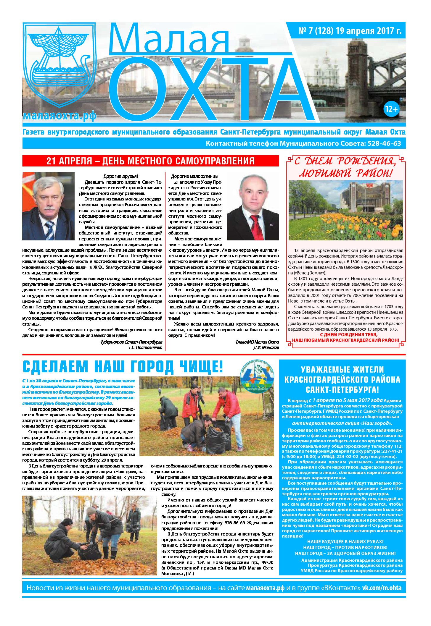 Газета № 07 2017