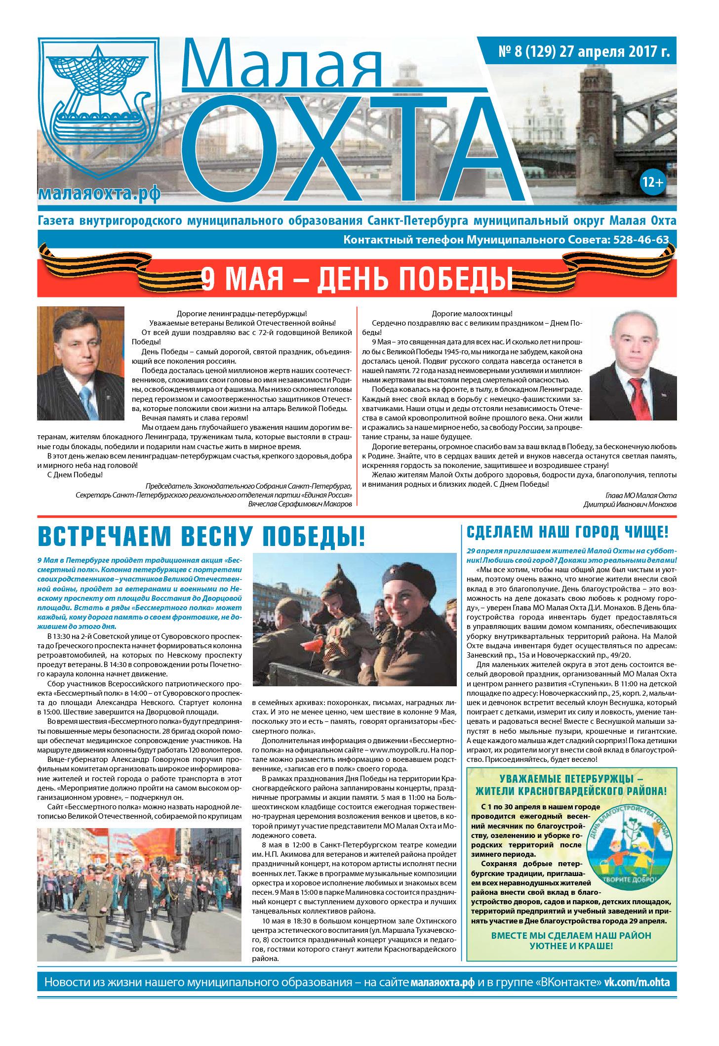 Газета № 08 2017
