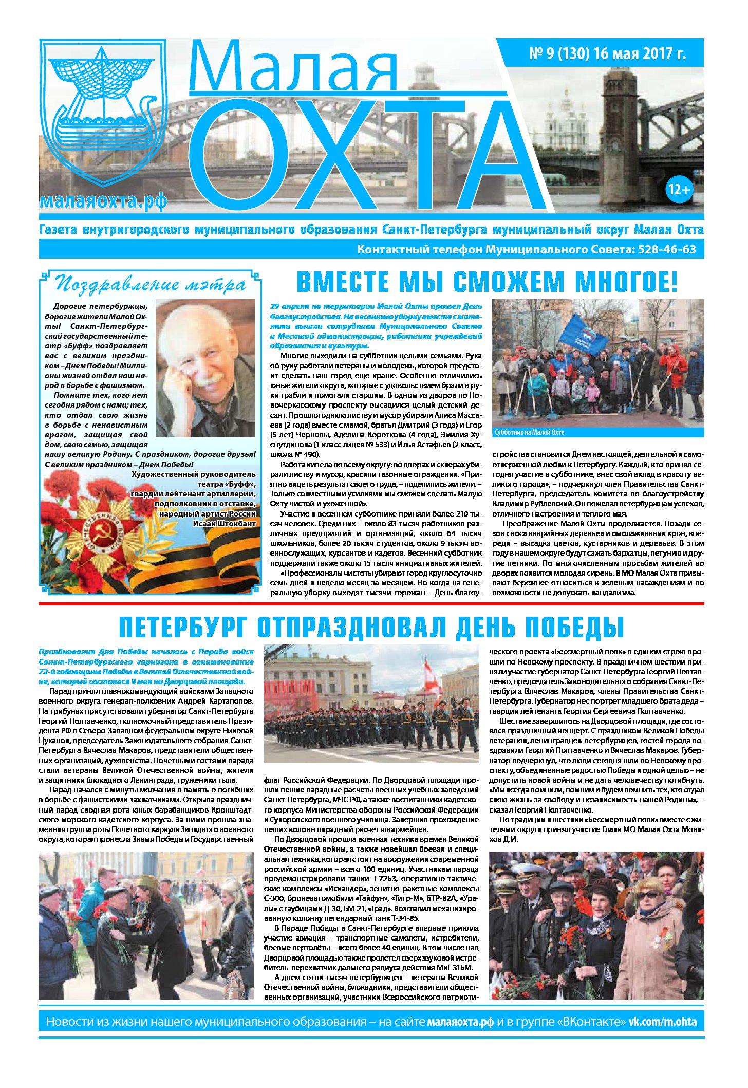 Газета № 09 2017