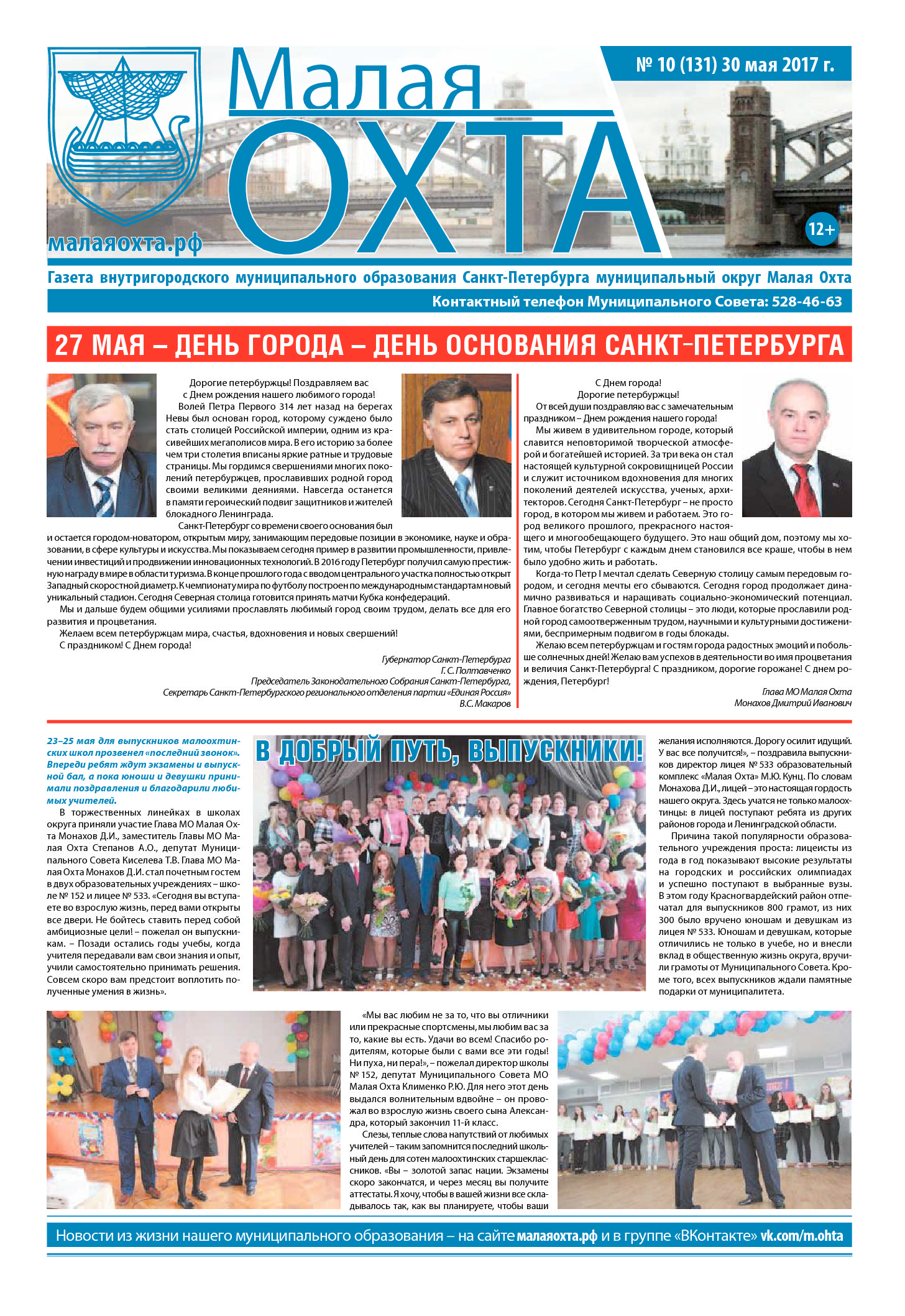 Газета № 10 2017
