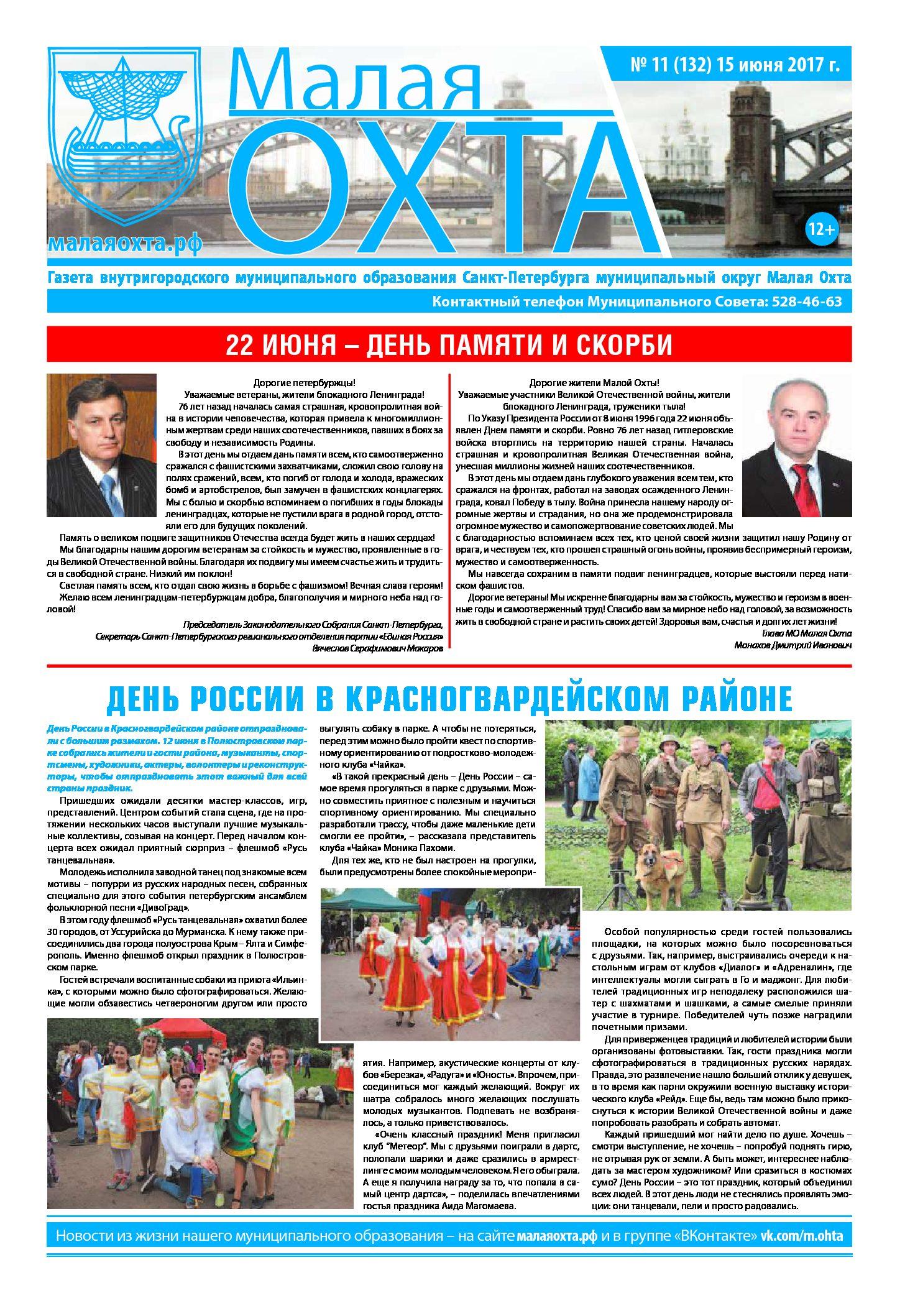 Газета № 11 2017