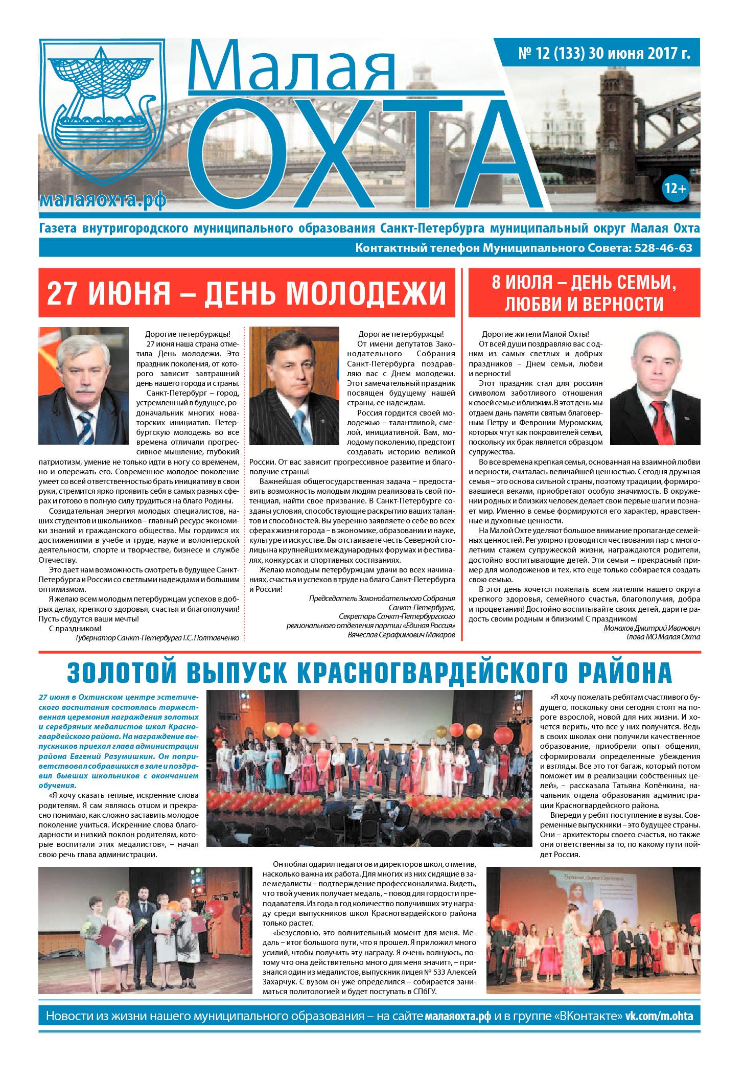 Газета №12 2017