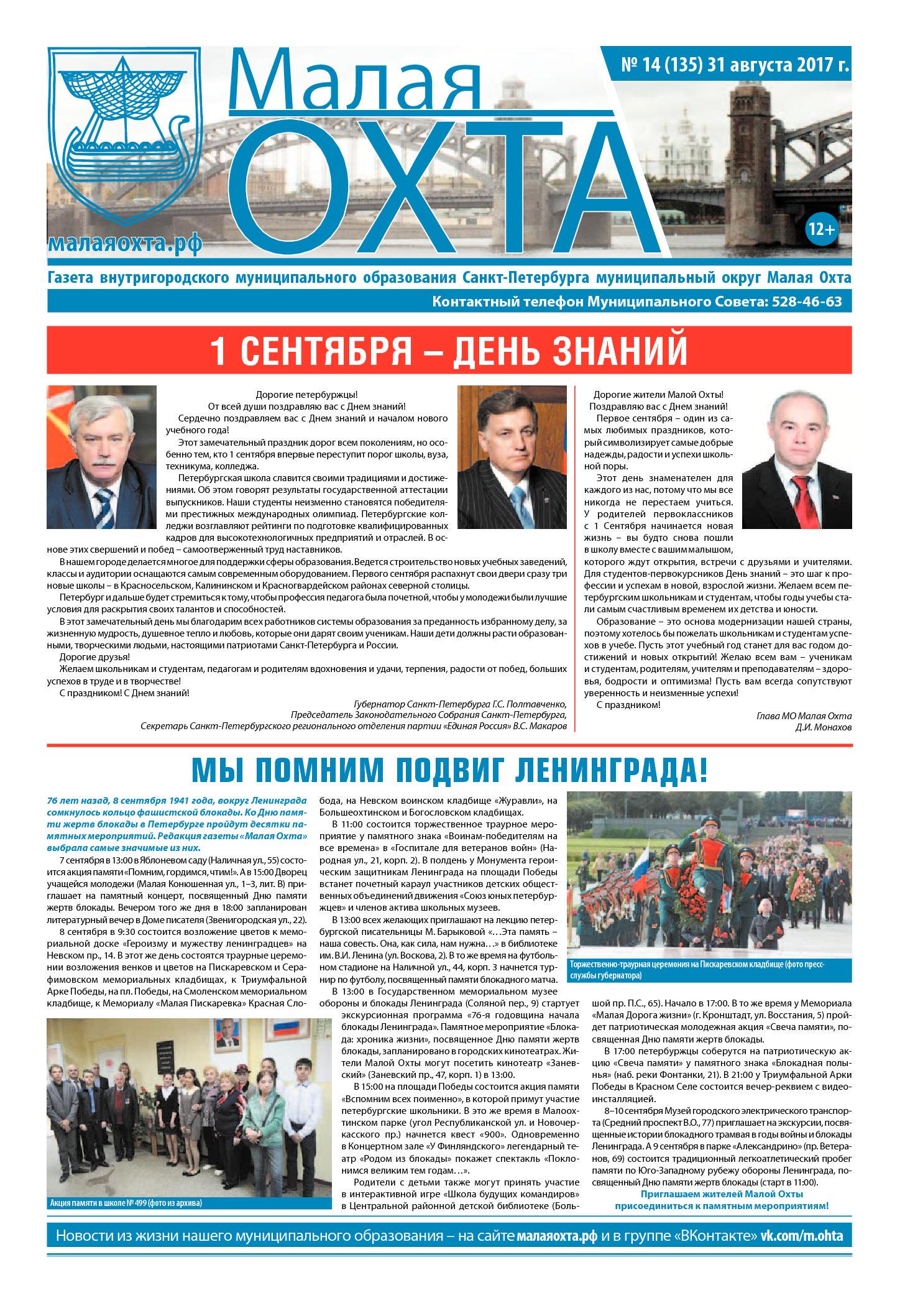 Газета №14 2017