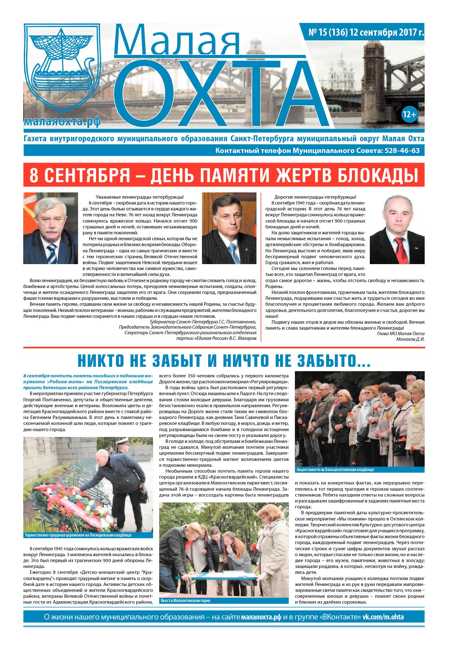 Газета №15 2017