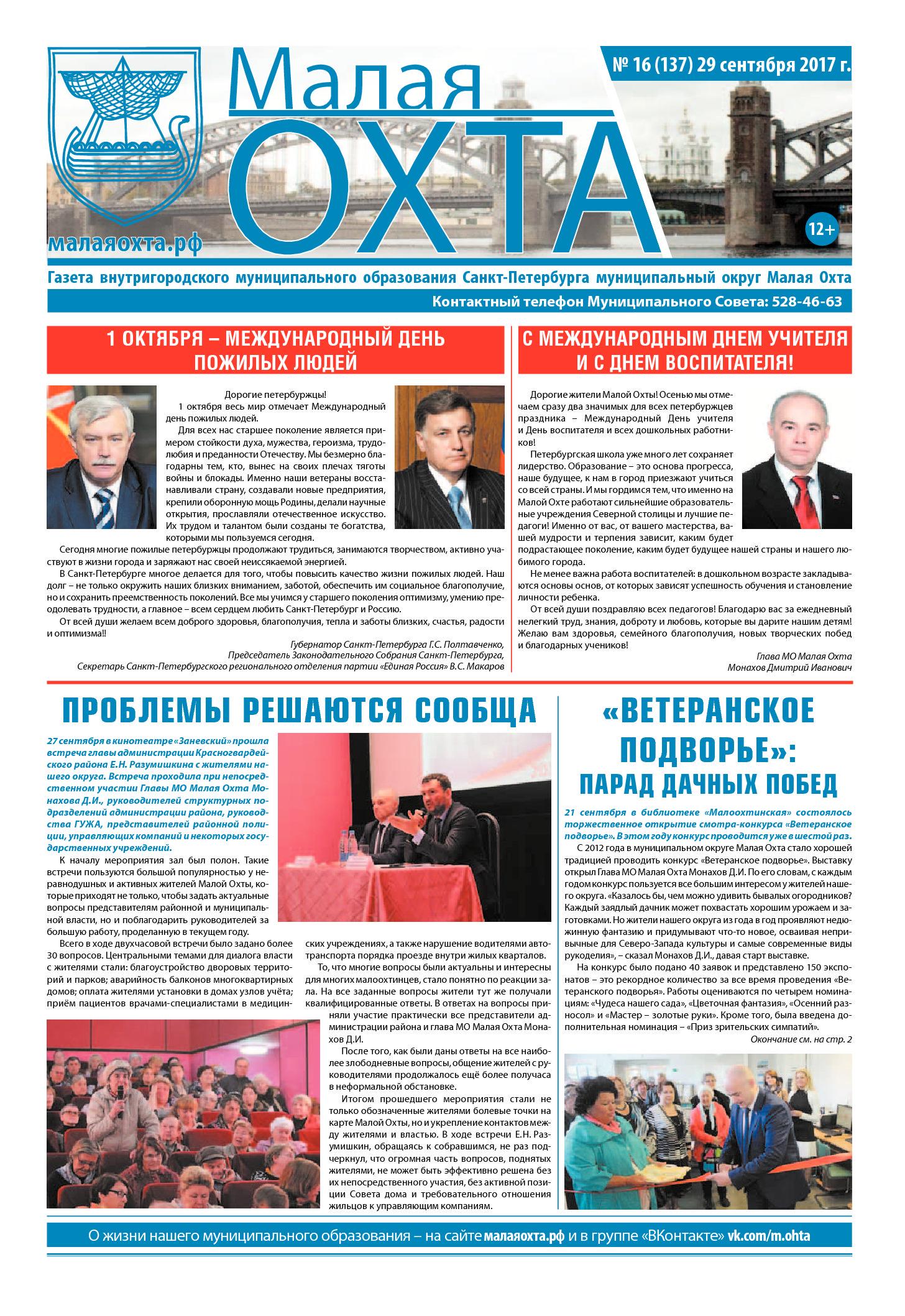Газета №16 2017