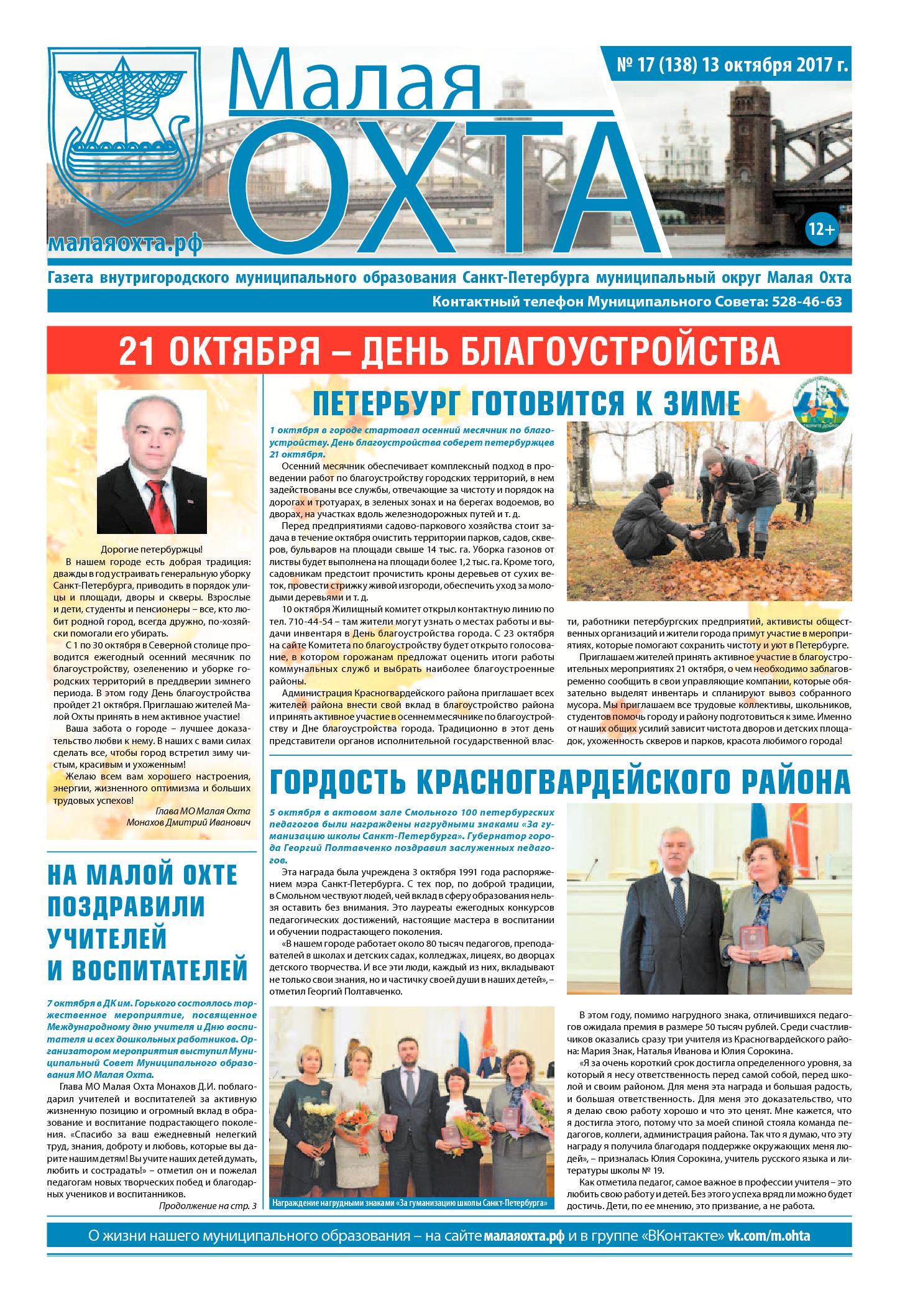 Газета №17 2017