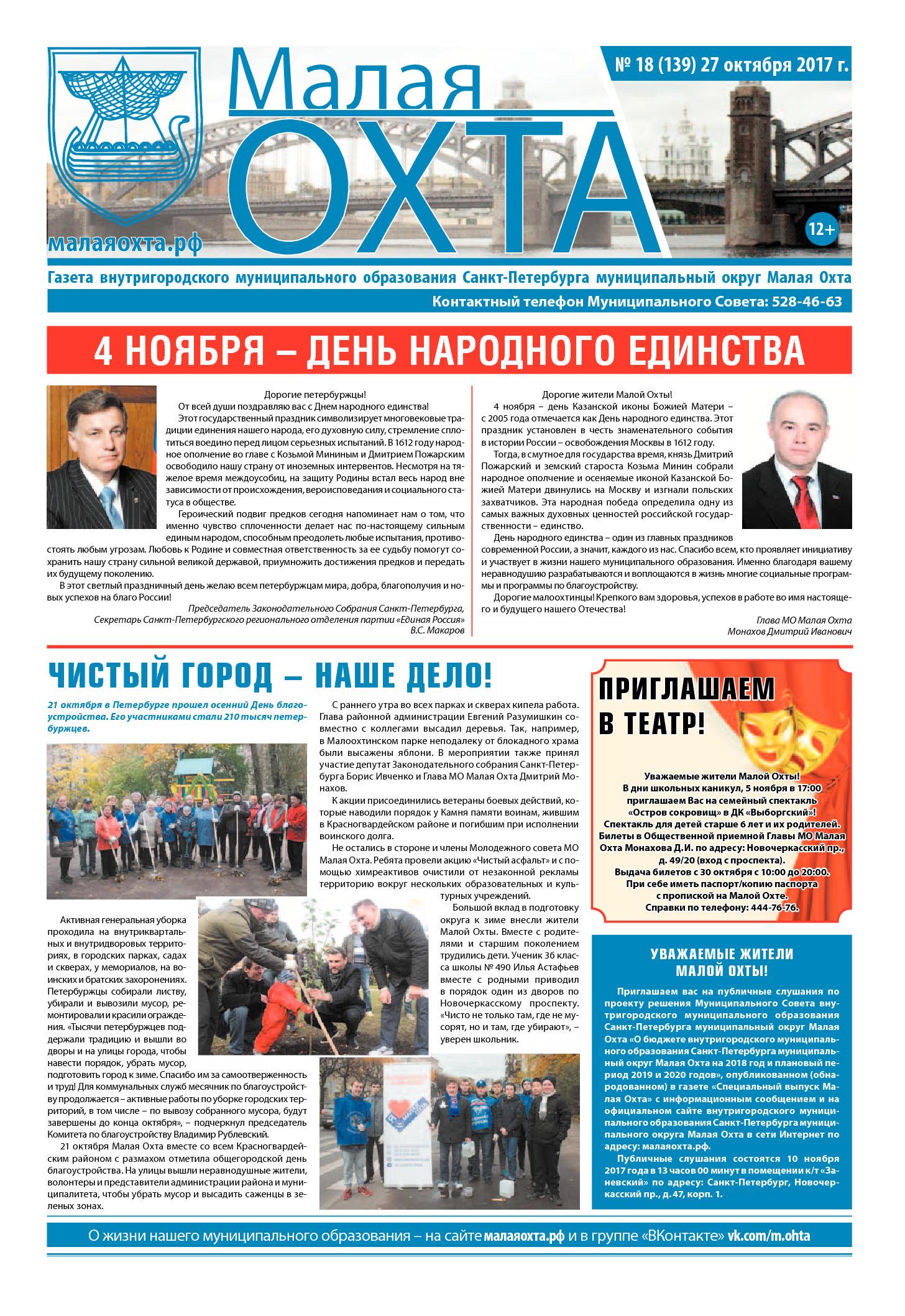 Газета №18 2017