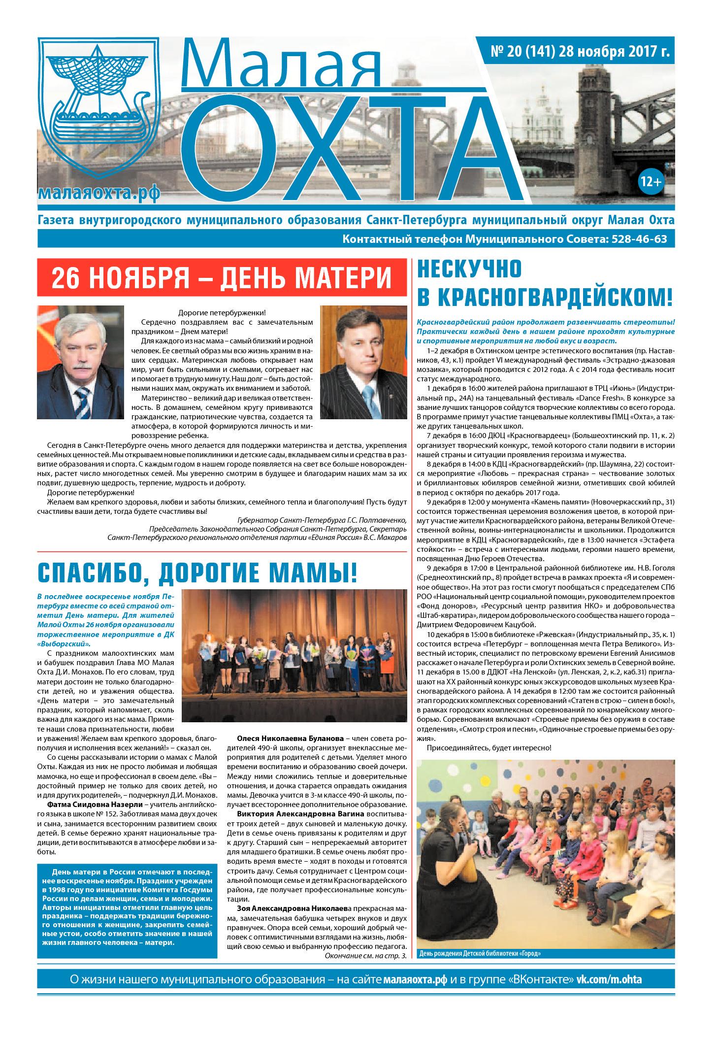 Газета №20 2017