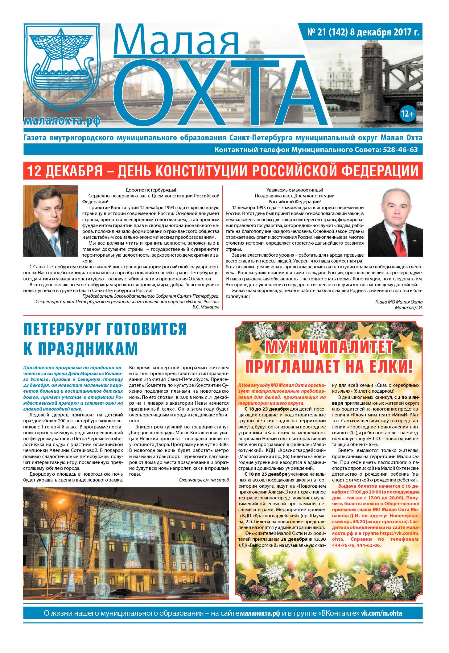 Газета №21 2017