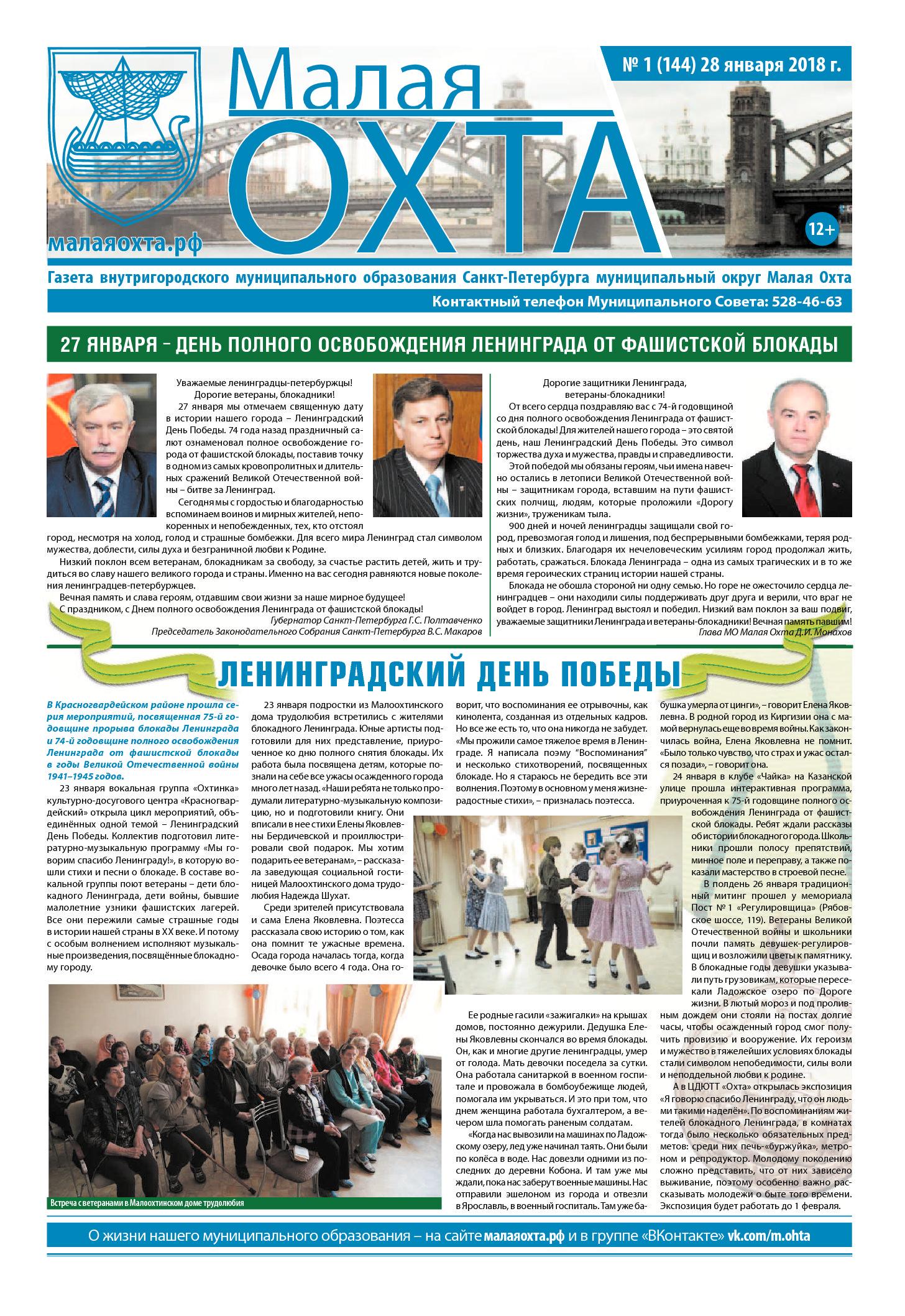Газета №1 2018