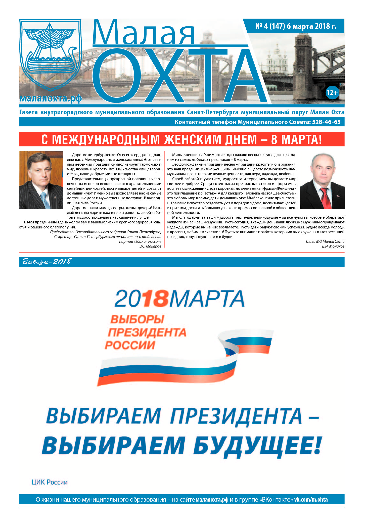 Газета №4 2018
