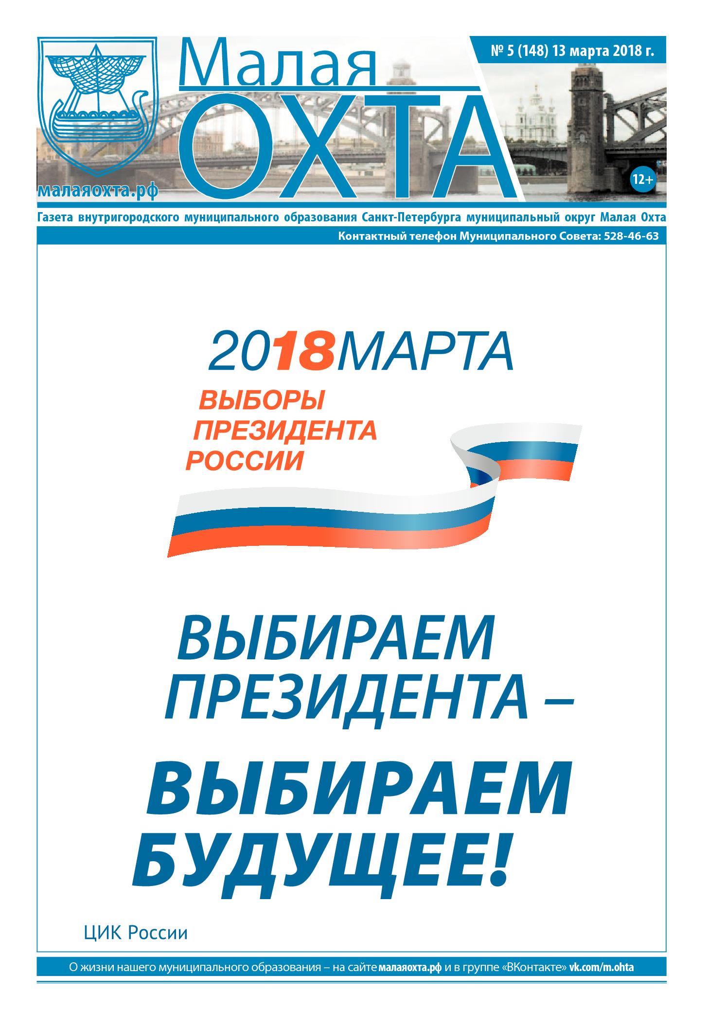 Газета №5 2018