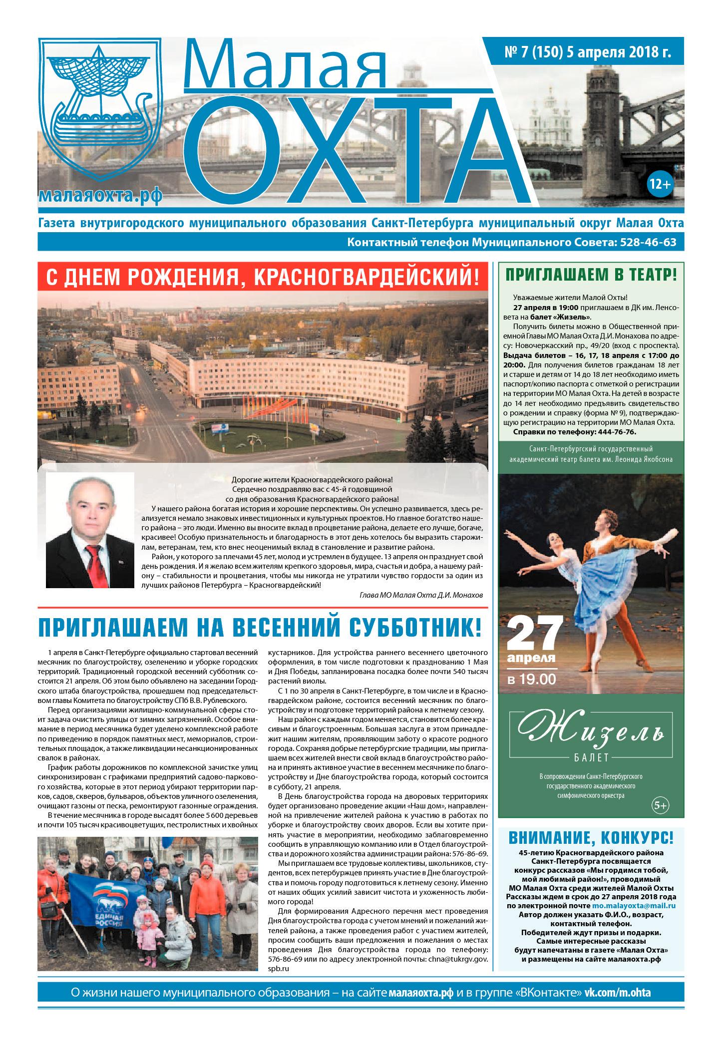 Газета №7 2018