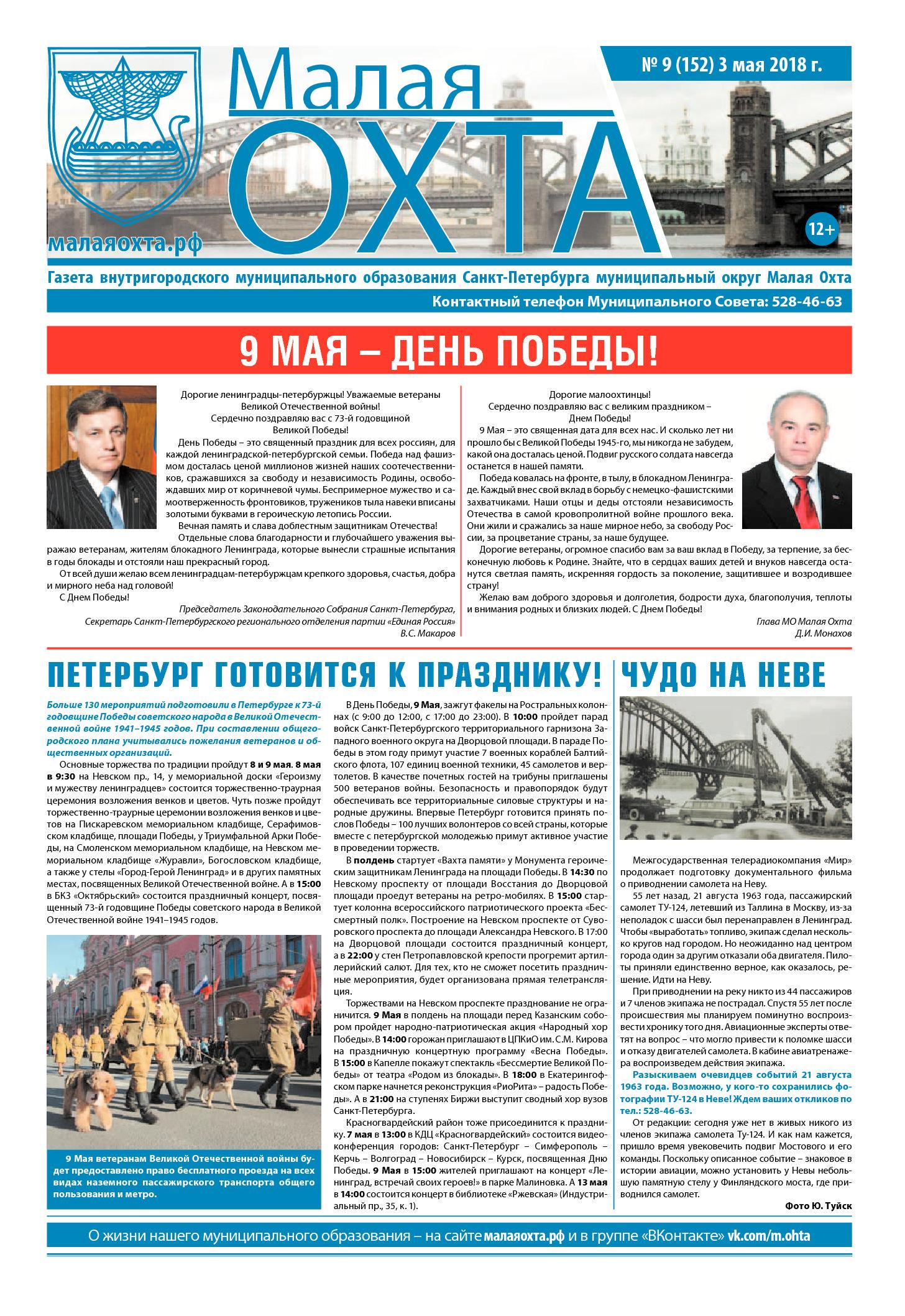 Газета №9 2018