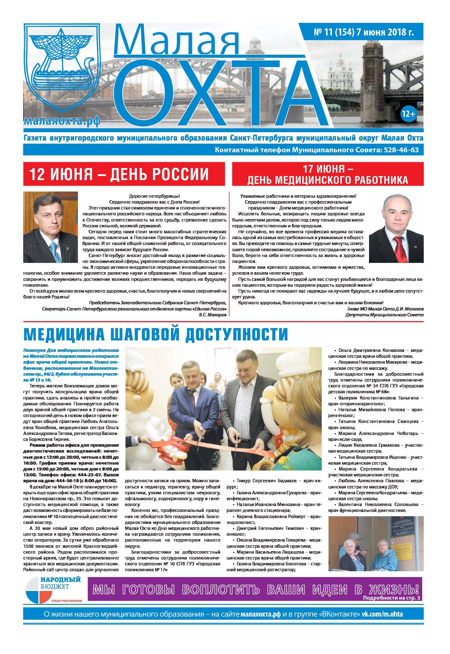 Газета №11 2018