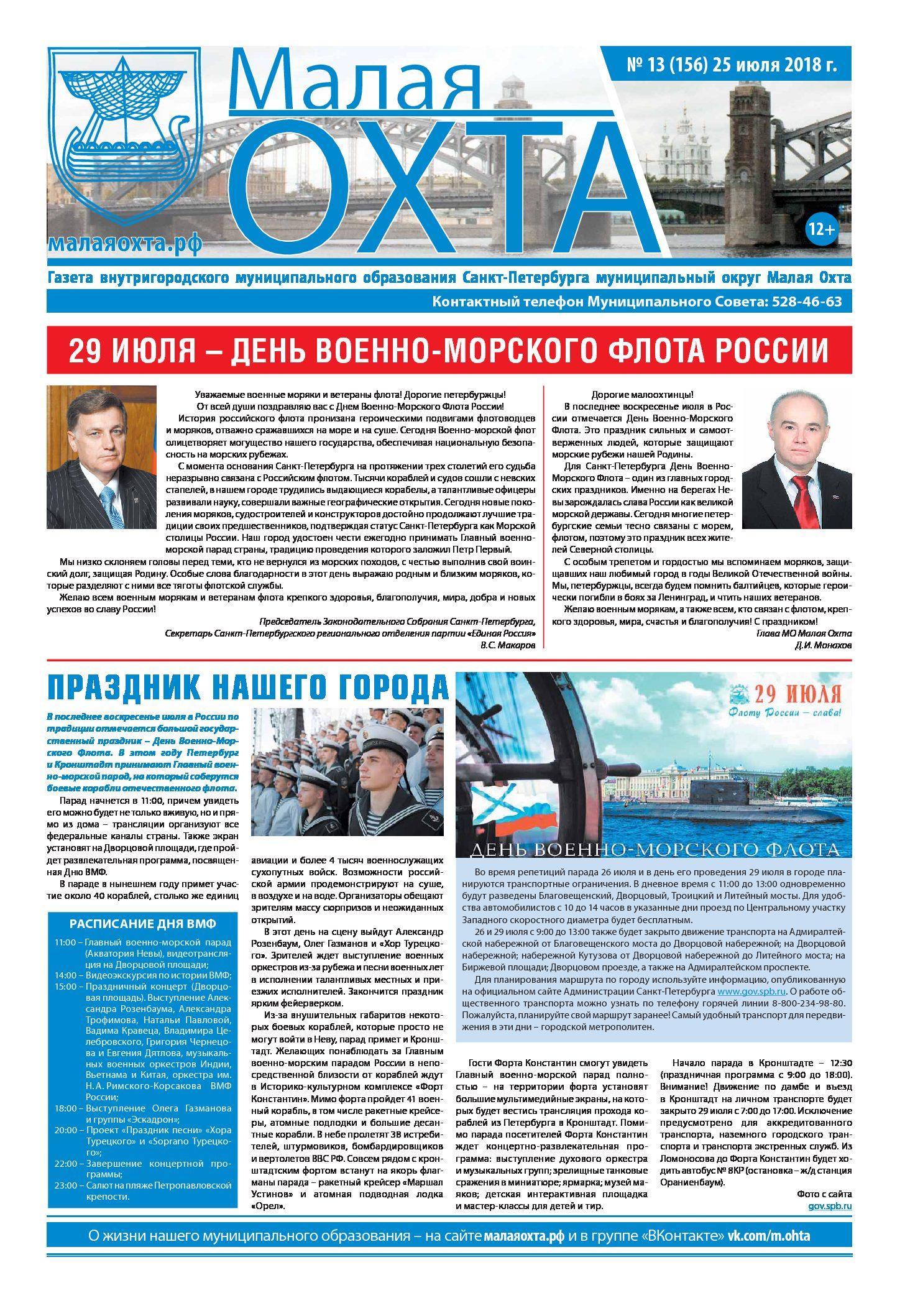 Газета №13 2018