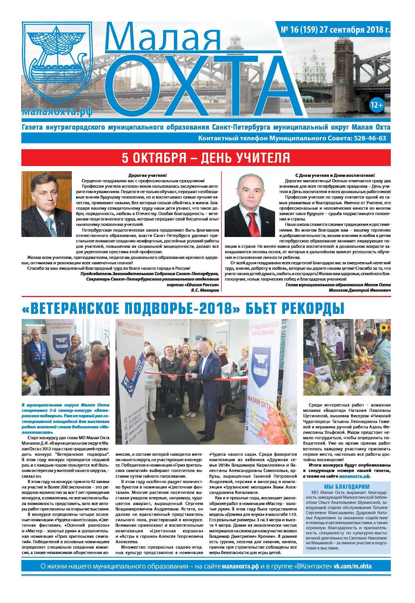 Газета №16 2018