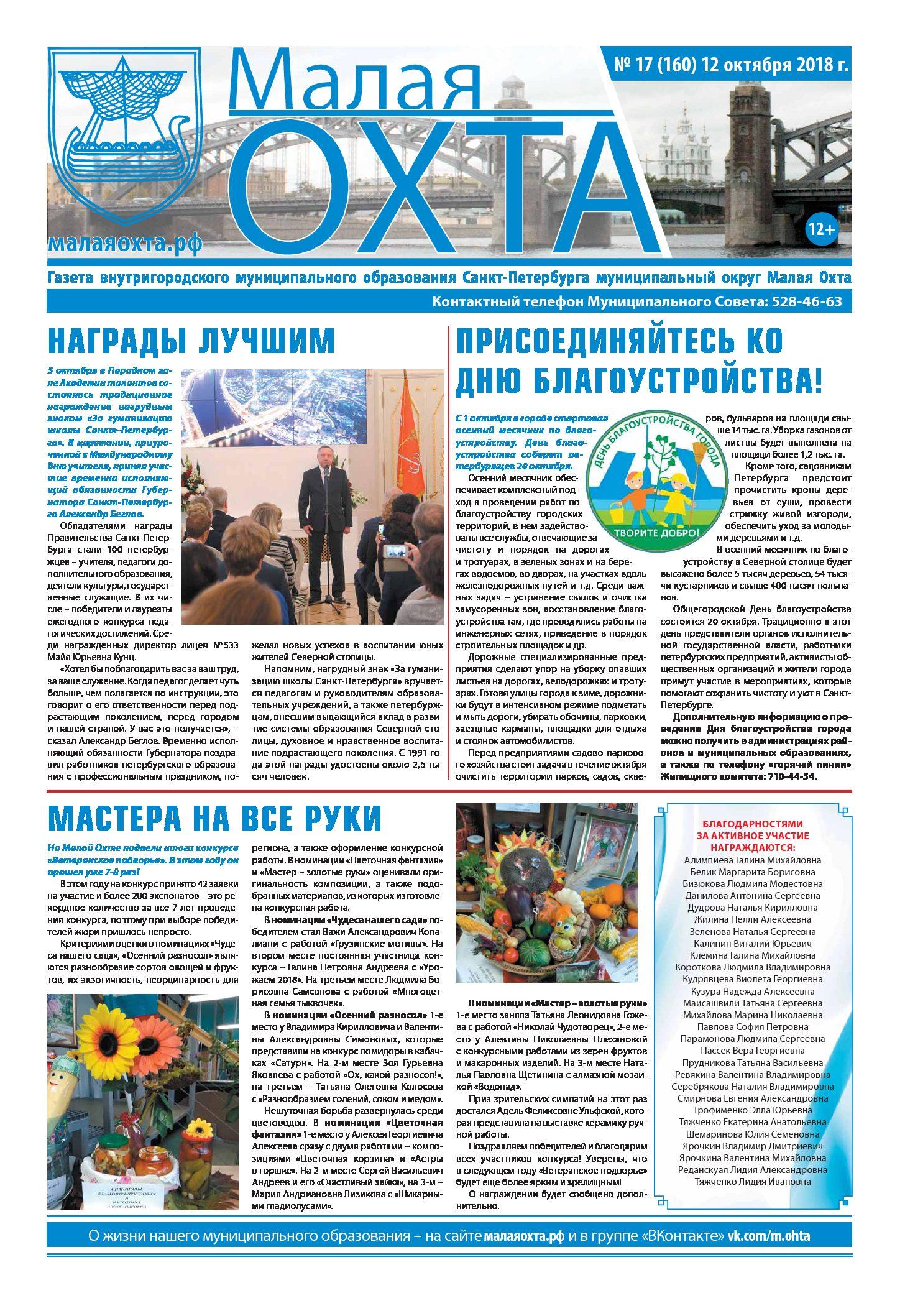 Газета №17 2018