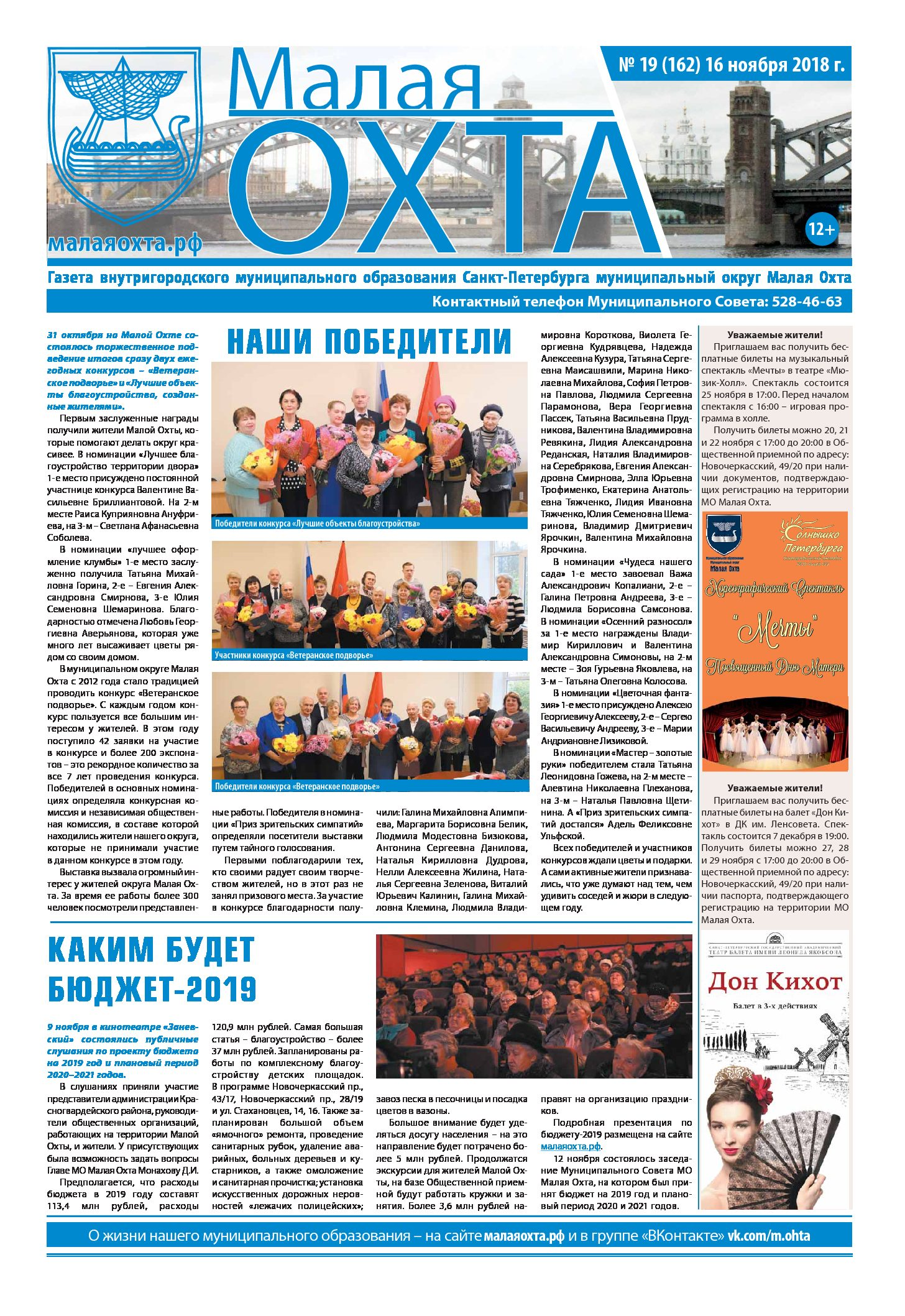 Газета №19 2018