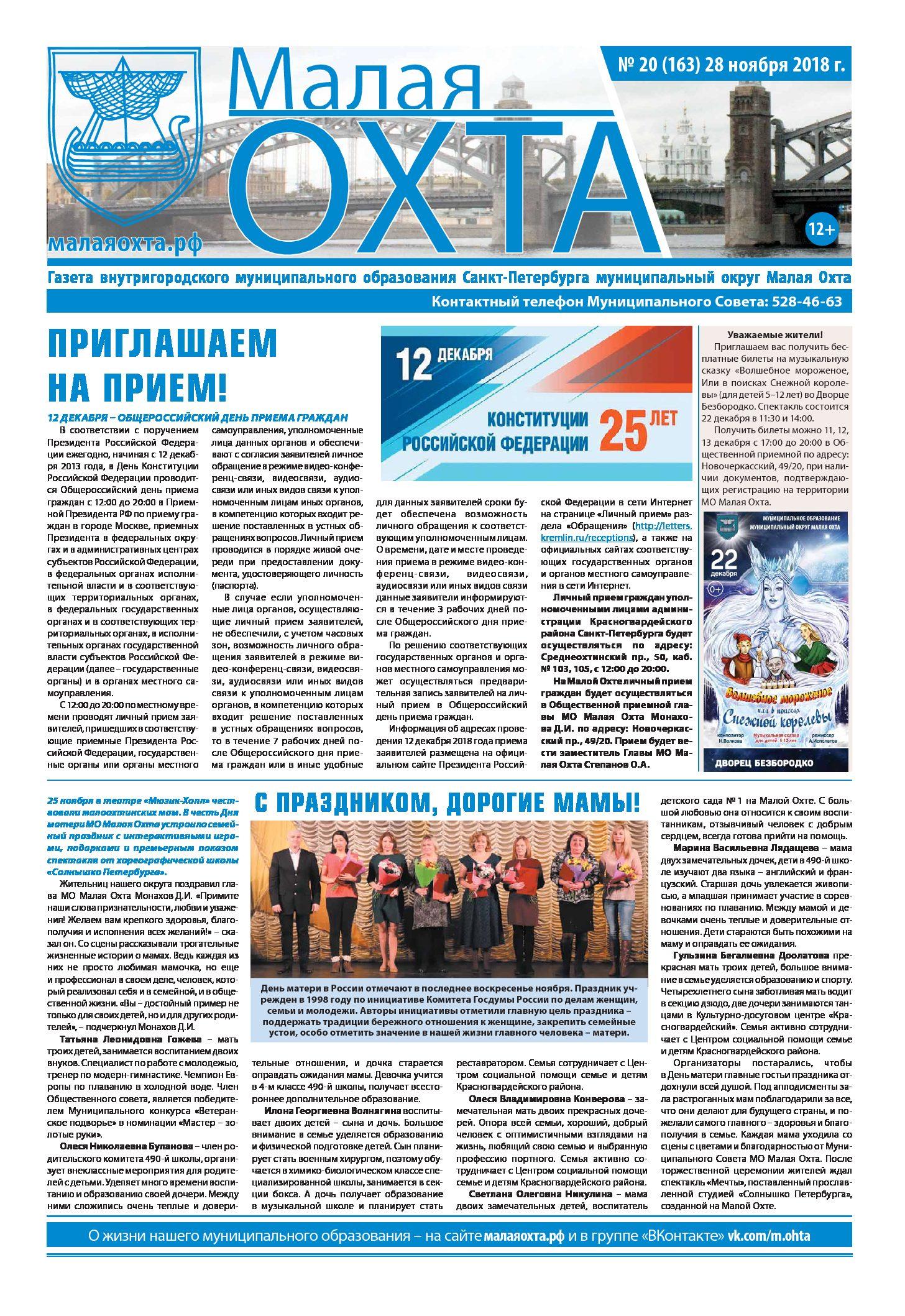 Газета №20 2018