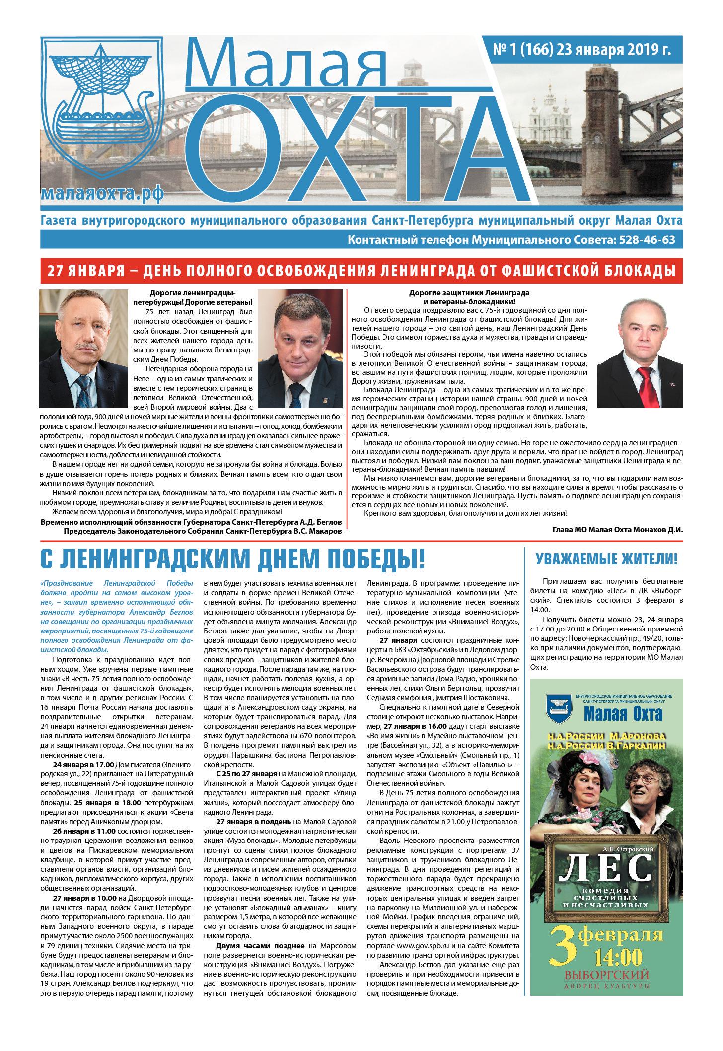 Газета №1 2019