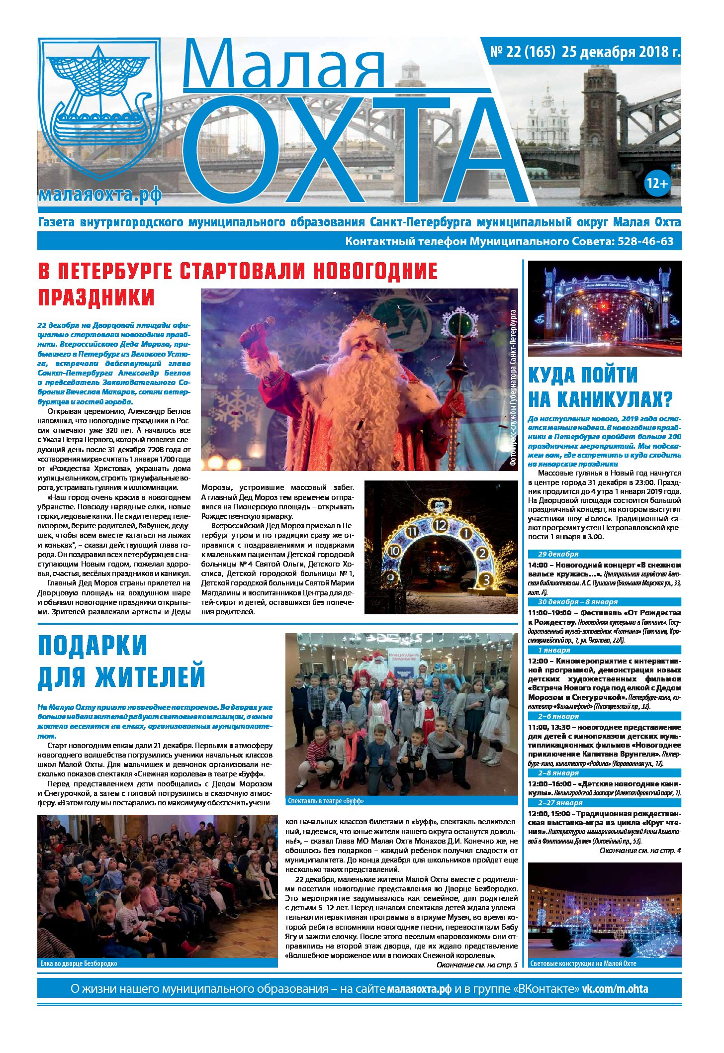 Газета №22 2018