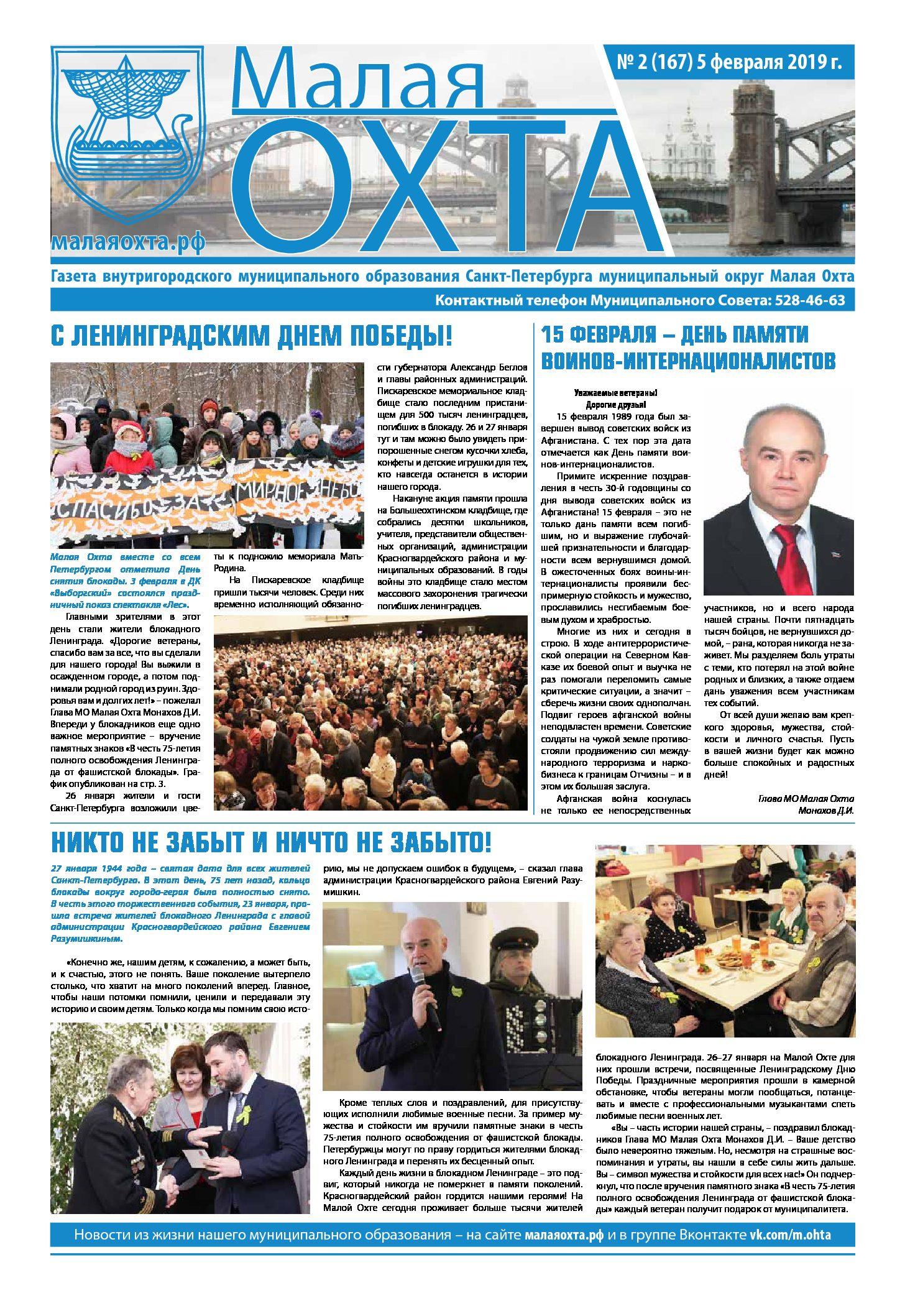 Газета №2 2019