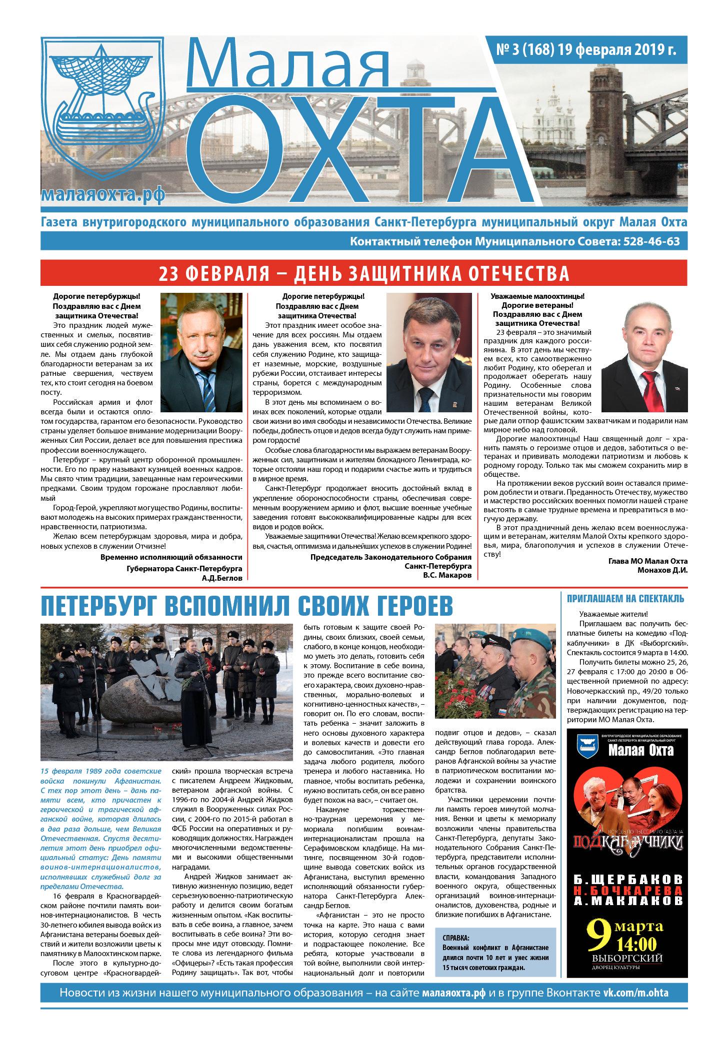 Газета №3 2019