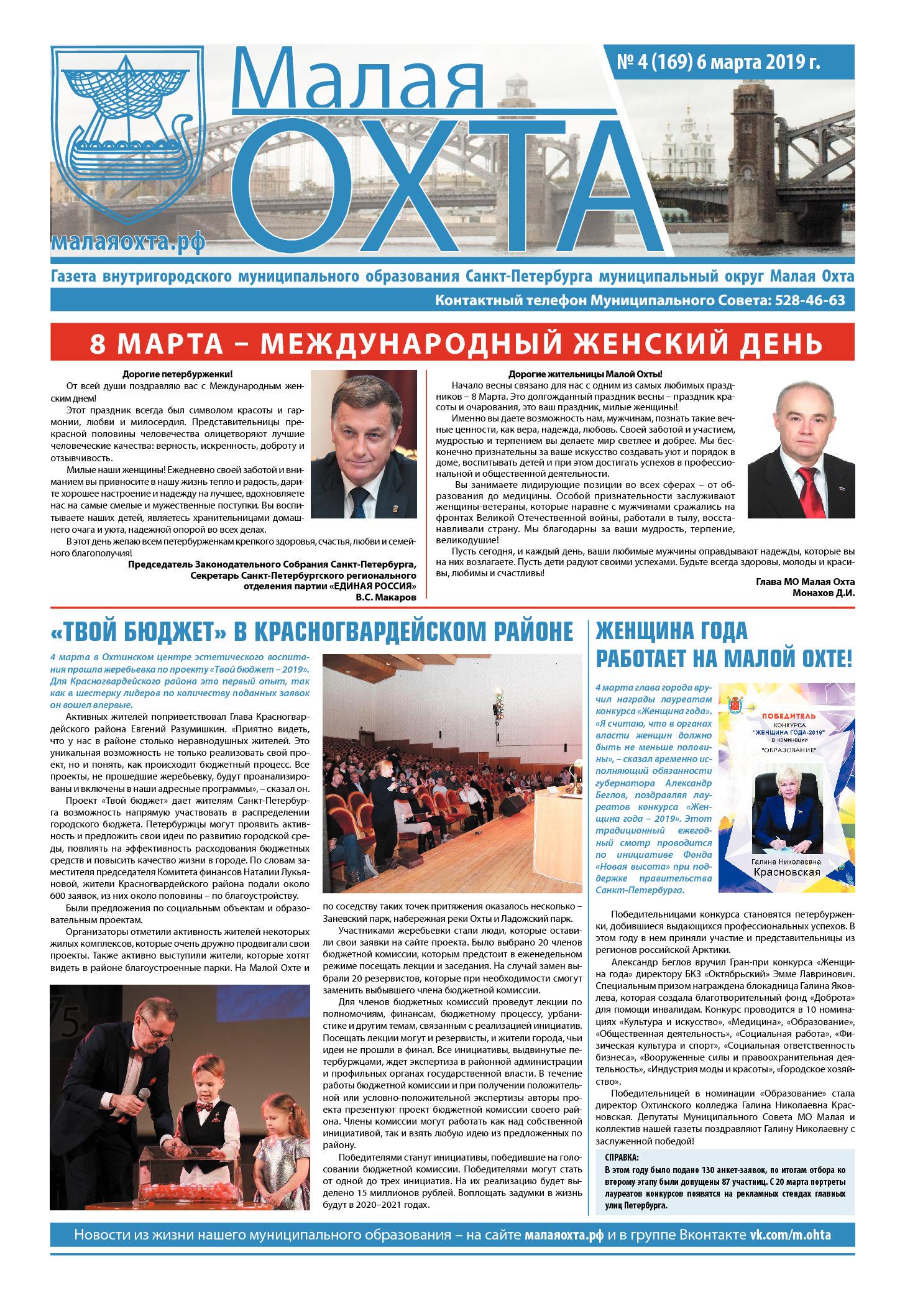 Газета №4 2019