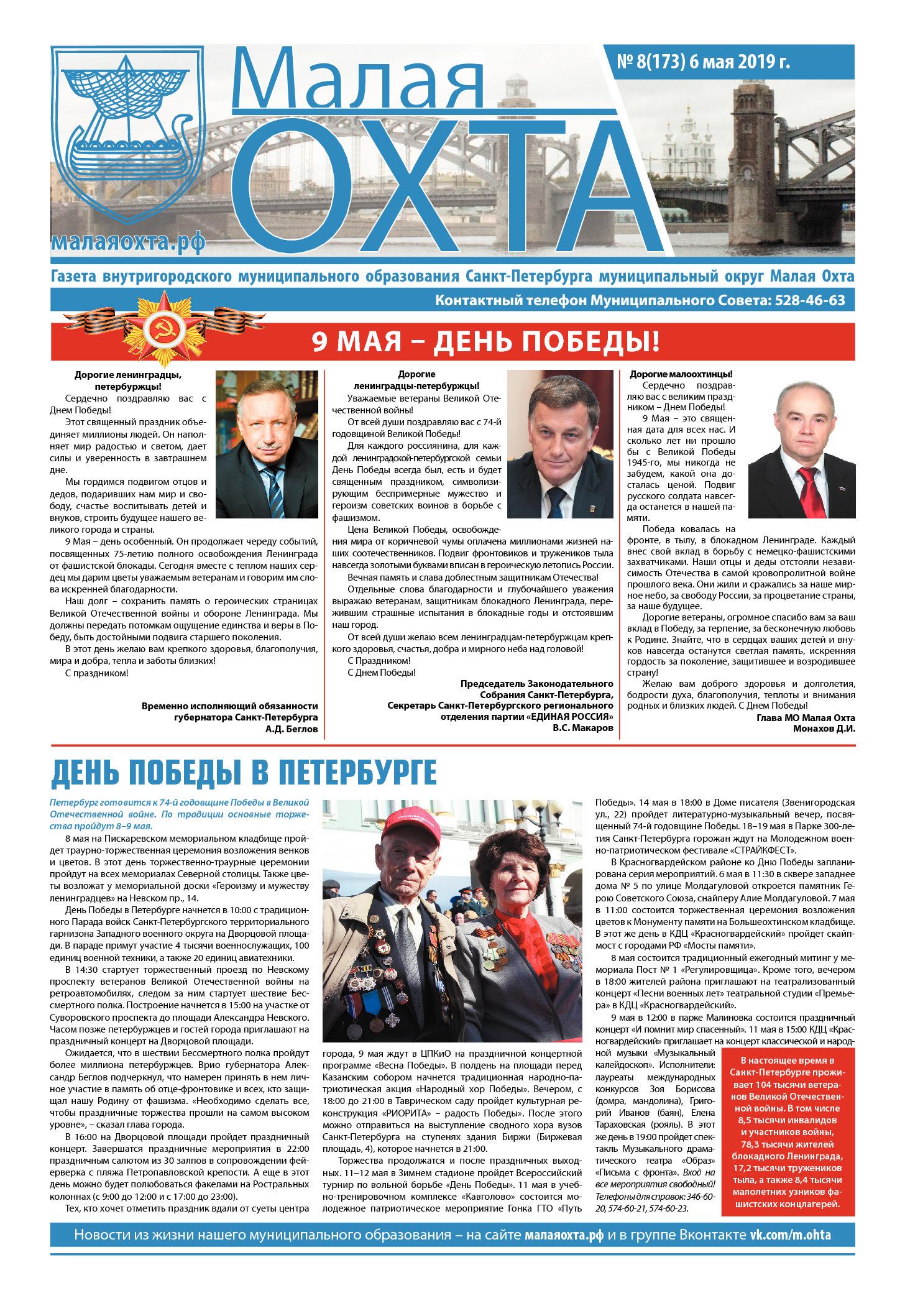 Газета №8 2019