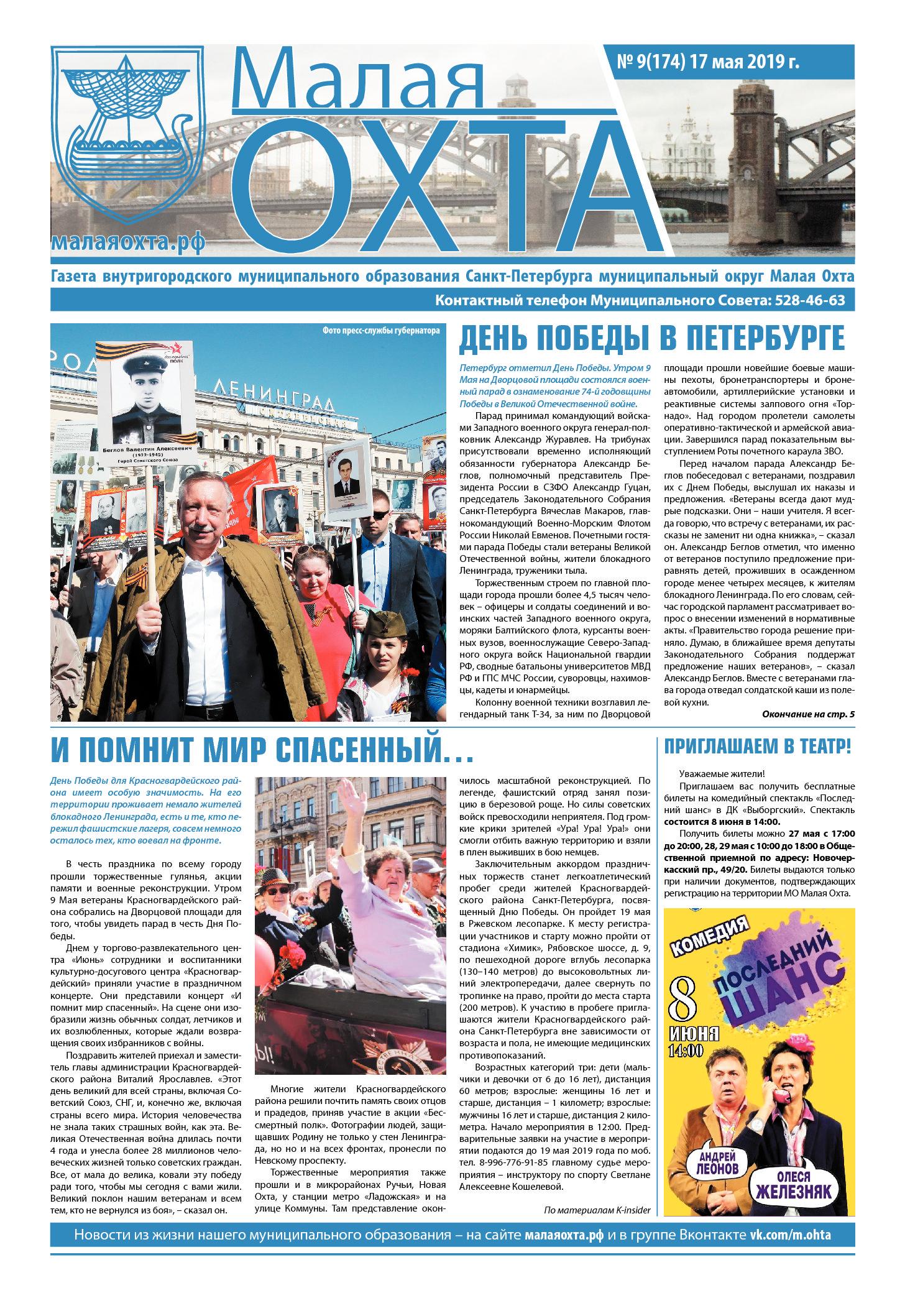 Газета №9 2019