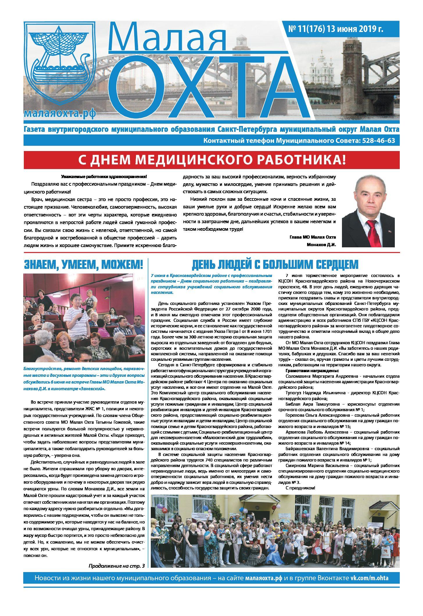 Газета №11 2019