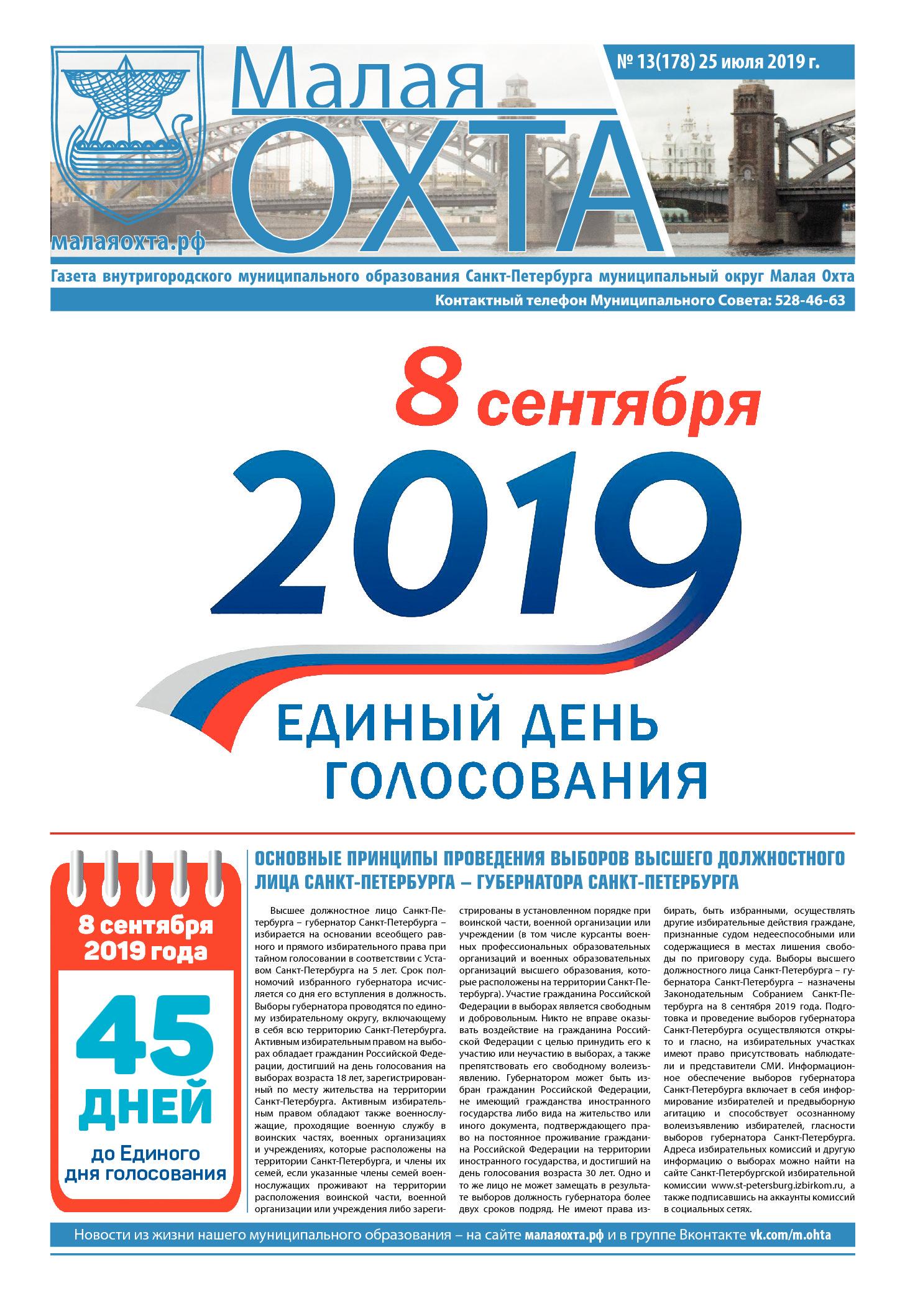 Газета №13 2019
