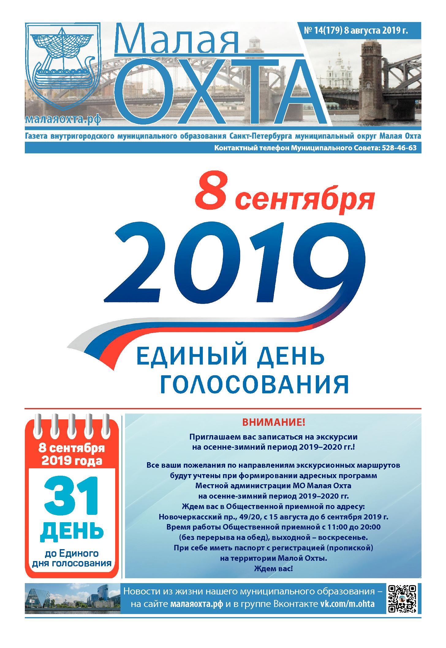 Газета №14 2019