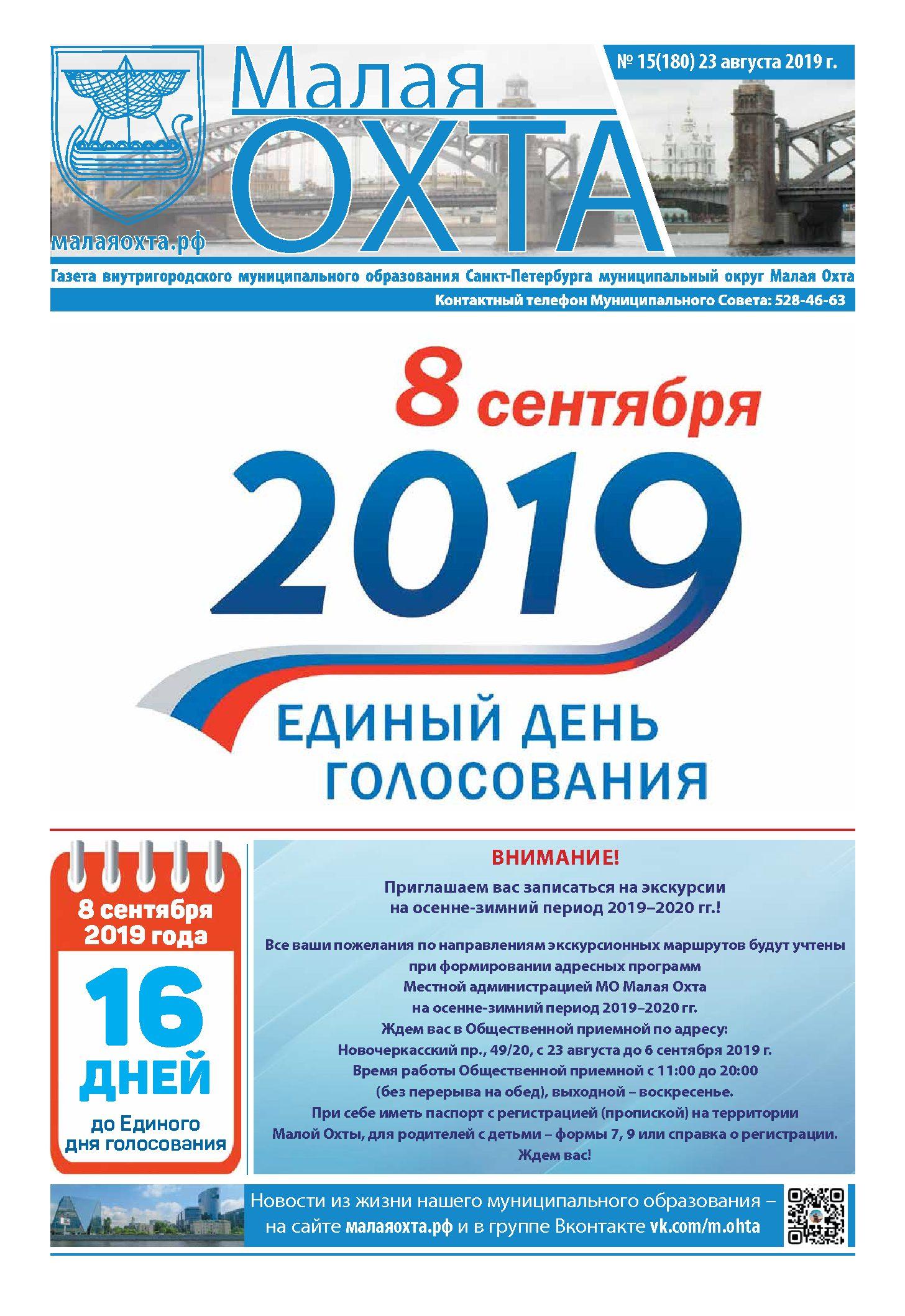 Газета №15 2019