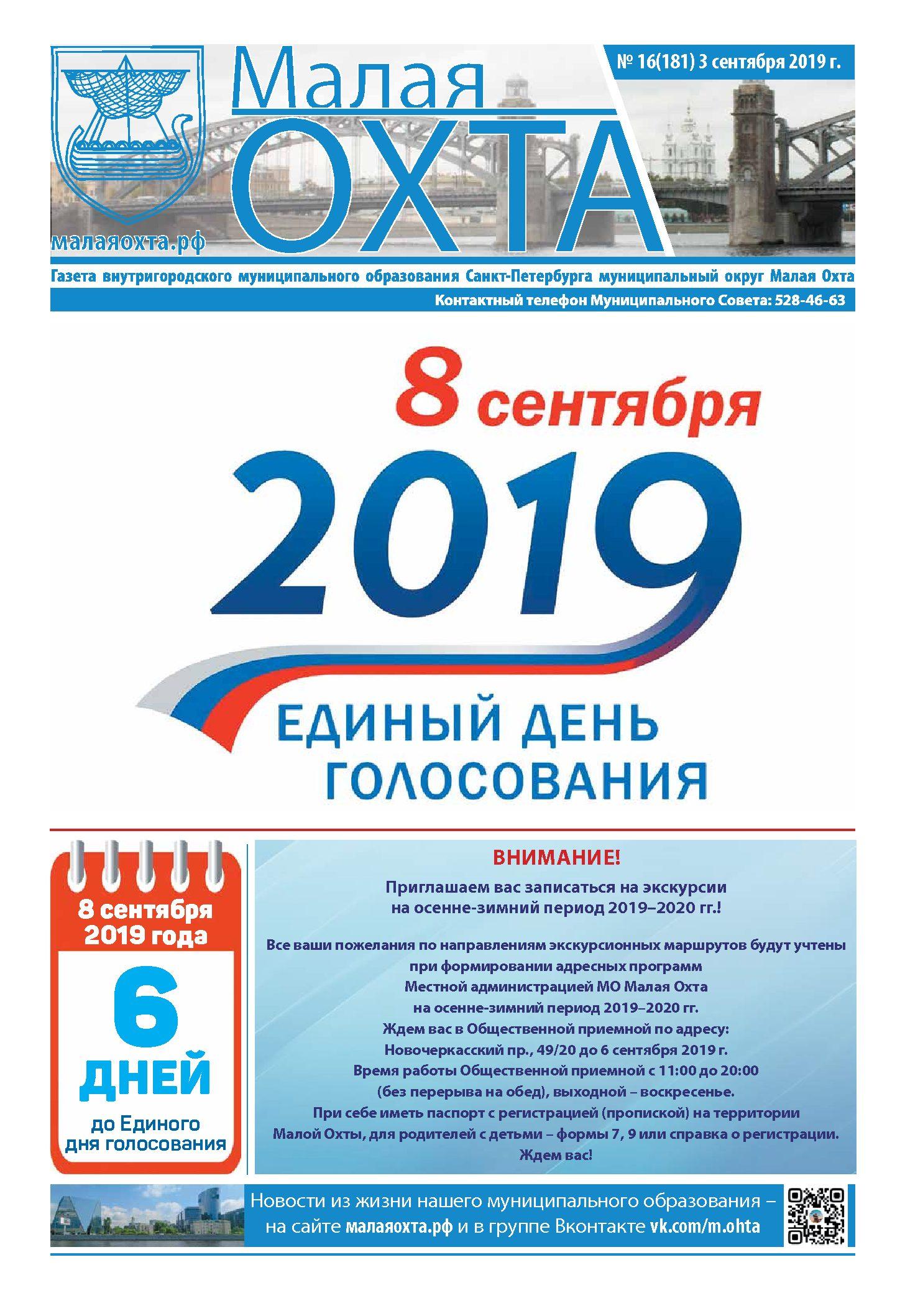 Газета №16 2019