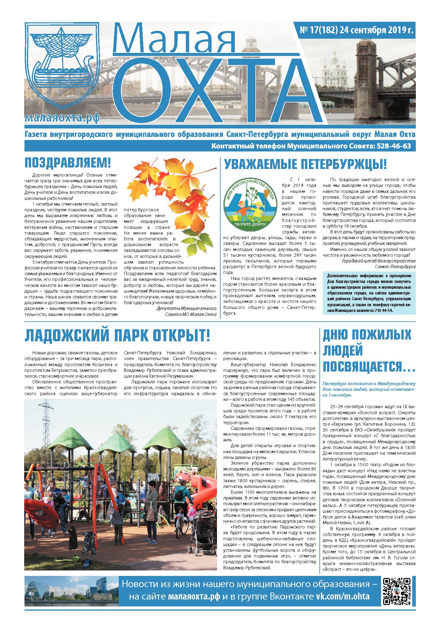 Газета №17 2019