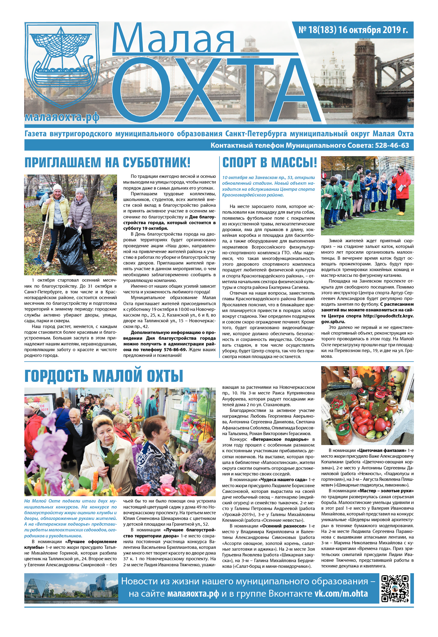 Газета №18 2019
