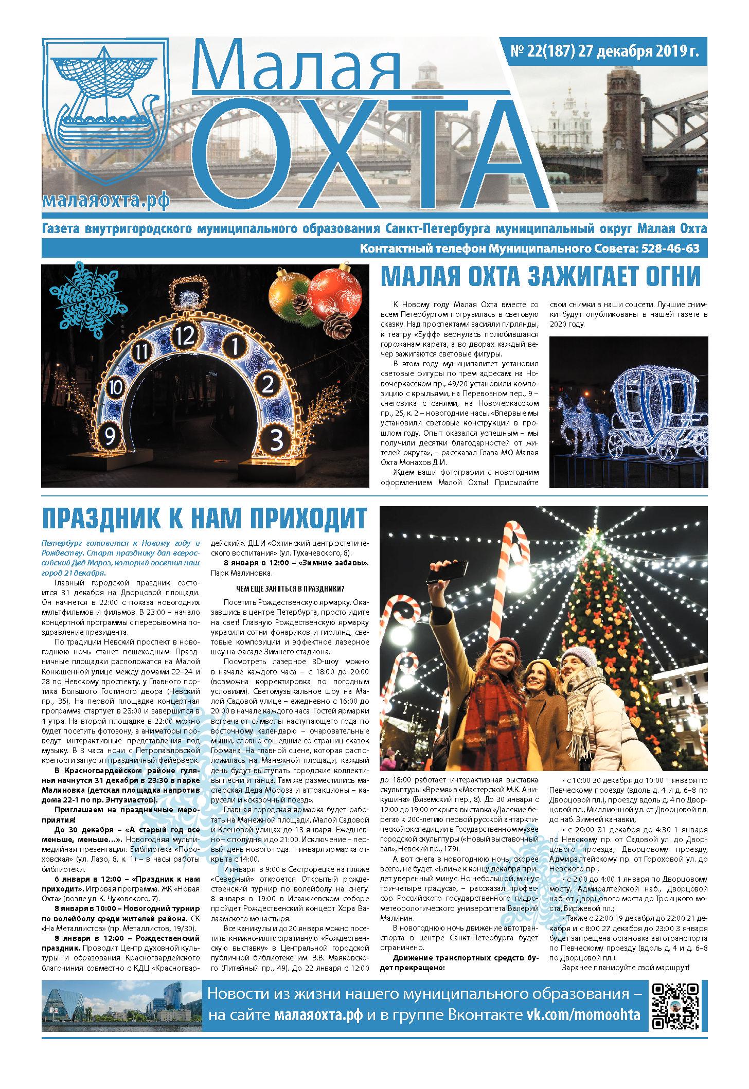 Газета №22 2019