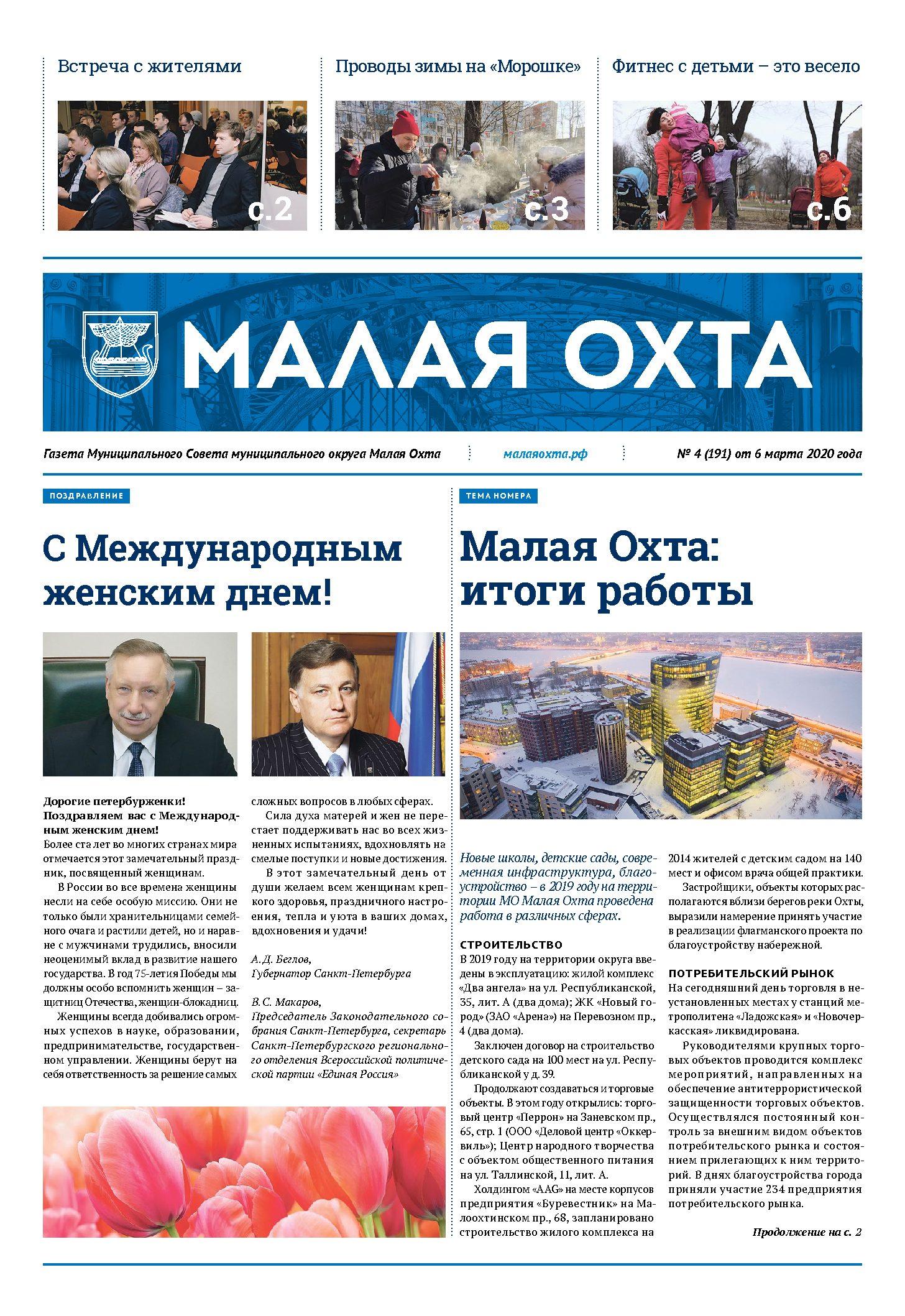 Газета №4 2020