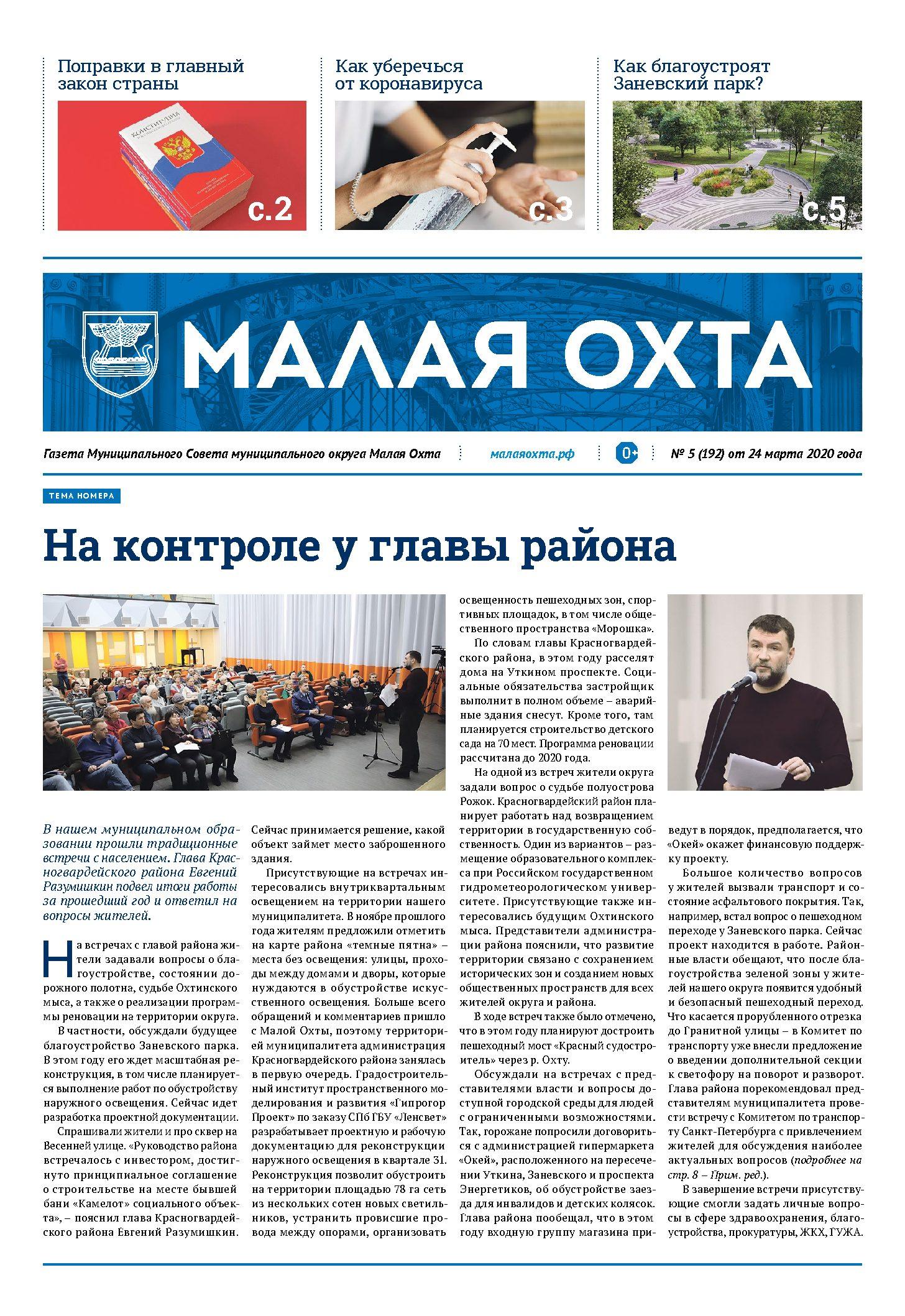 Газета №5 2020