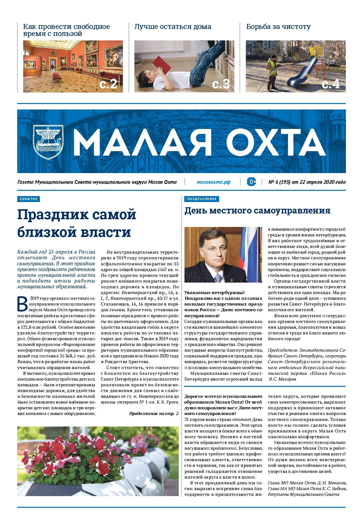 Газета №6 2020