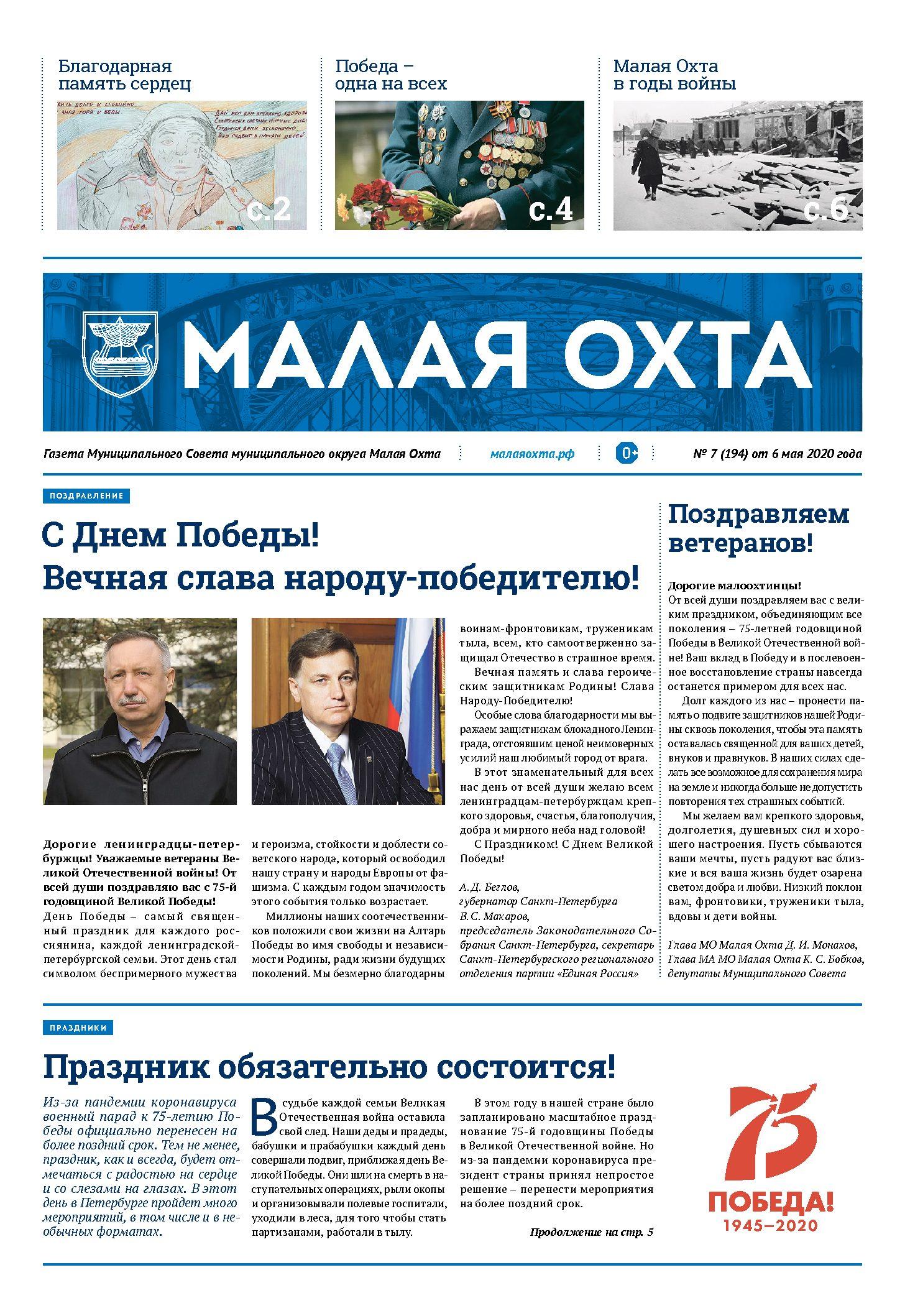 Газета №7 2020