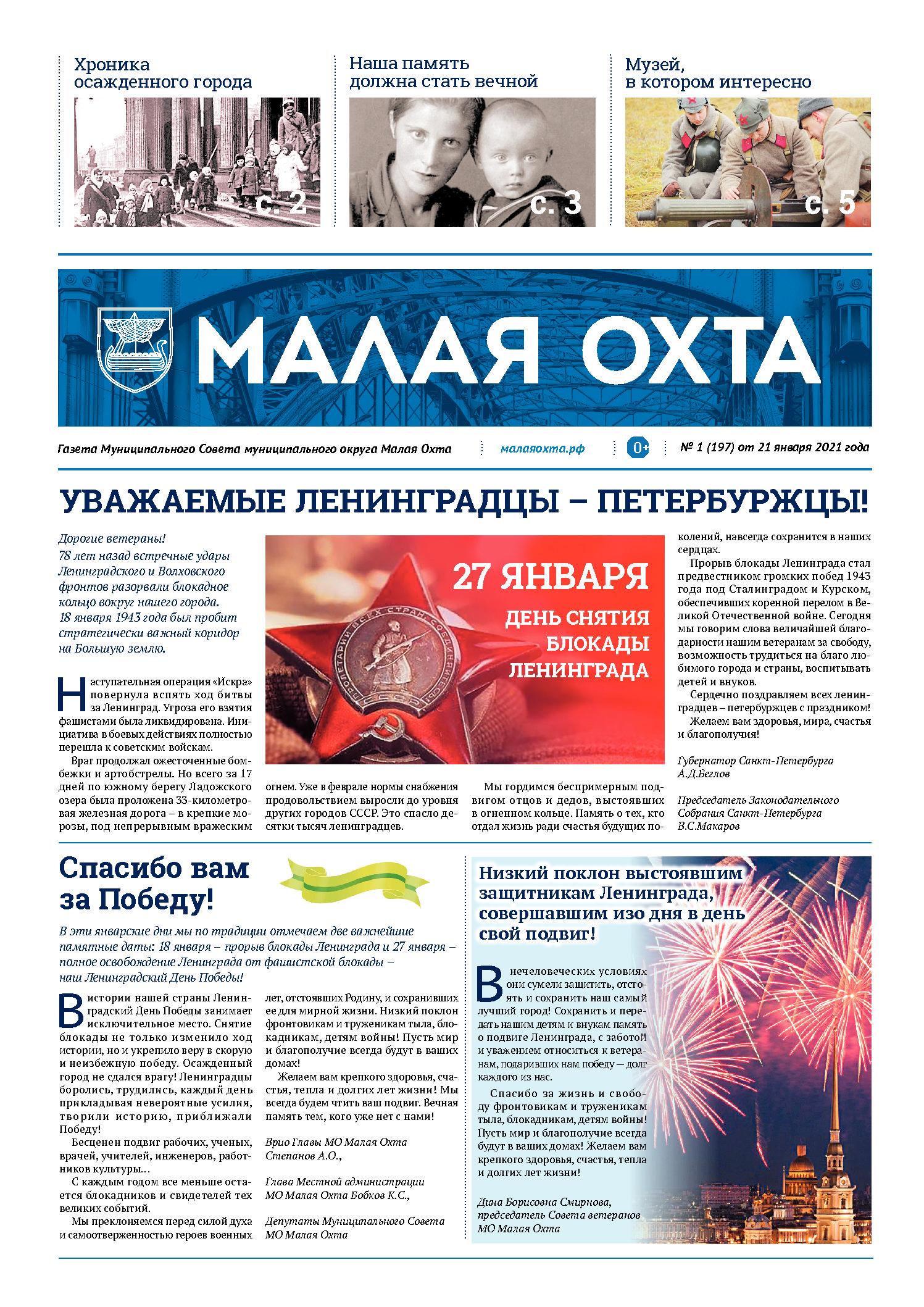 Газета №1 2021