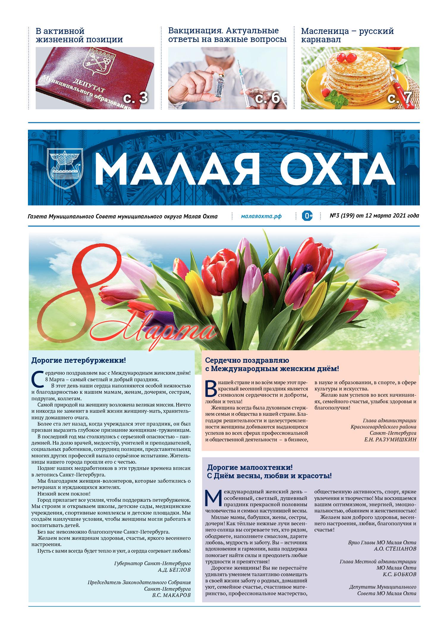 Газета №3 (199) от 12 марта 2021 года